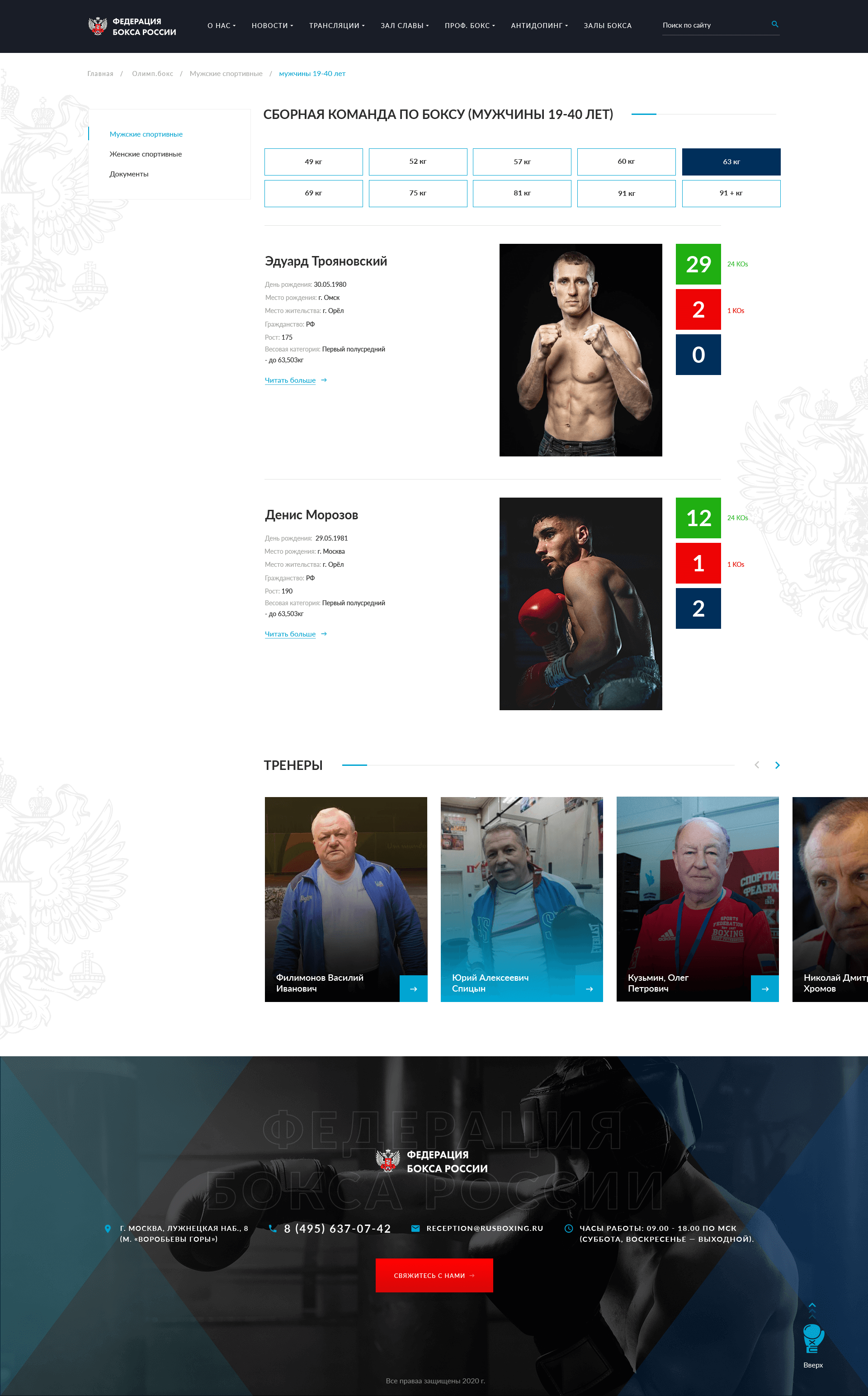 Boxing_26_Stranitsa_sbornoy_1.0