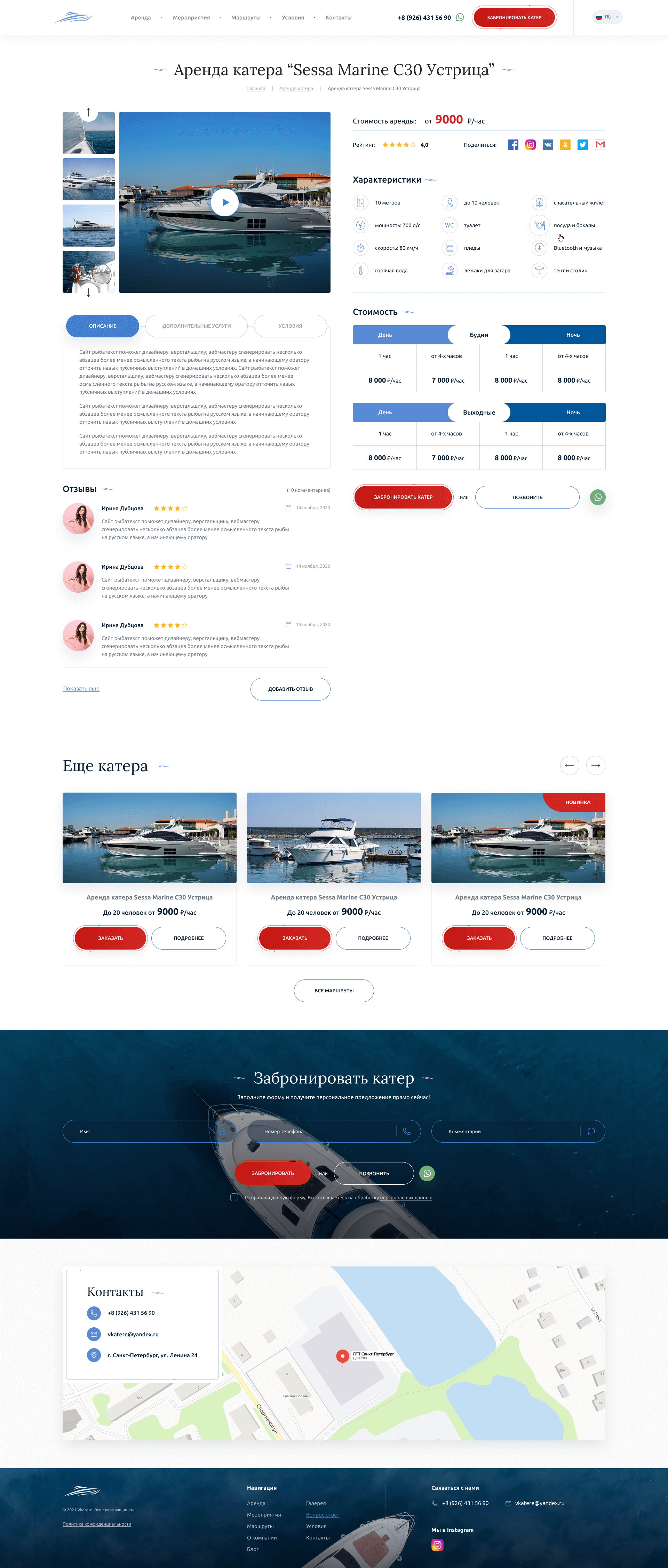 Vkatere_03_Boat_card_0.1