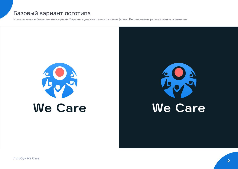 WeCare_Logo_02