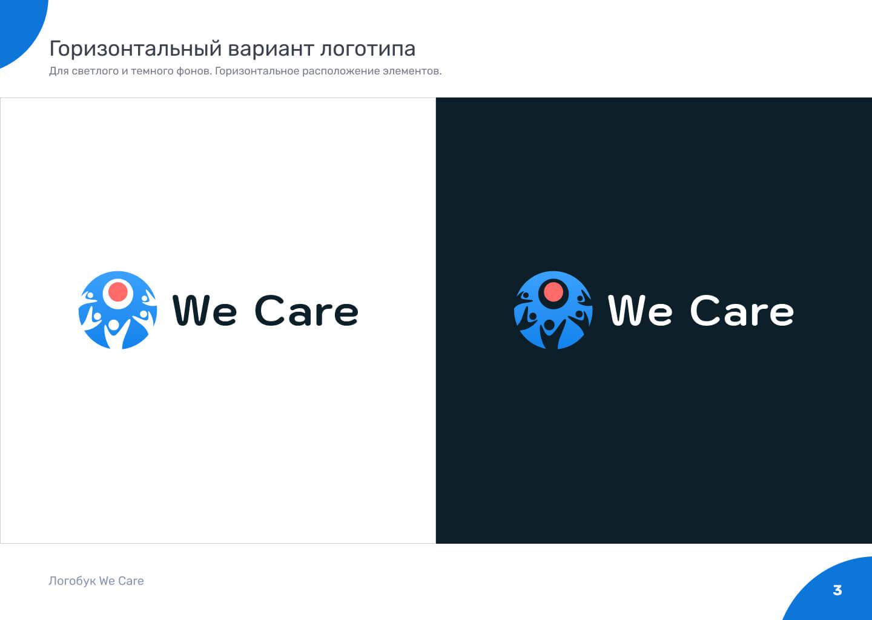 WeCare_Logo_03