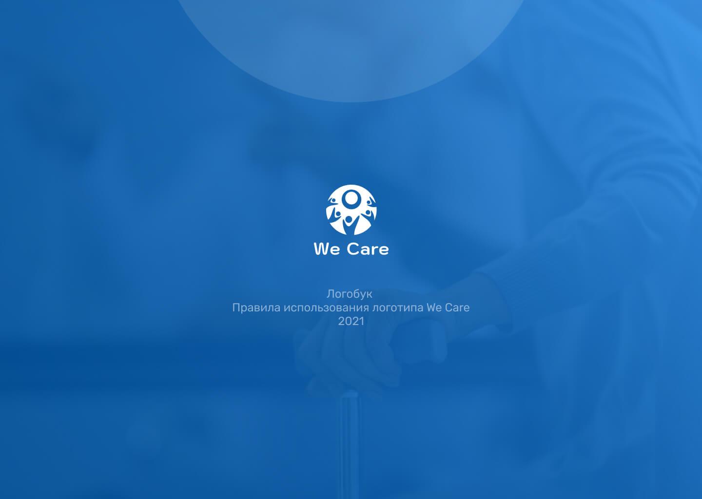 WeCare_Logo_10