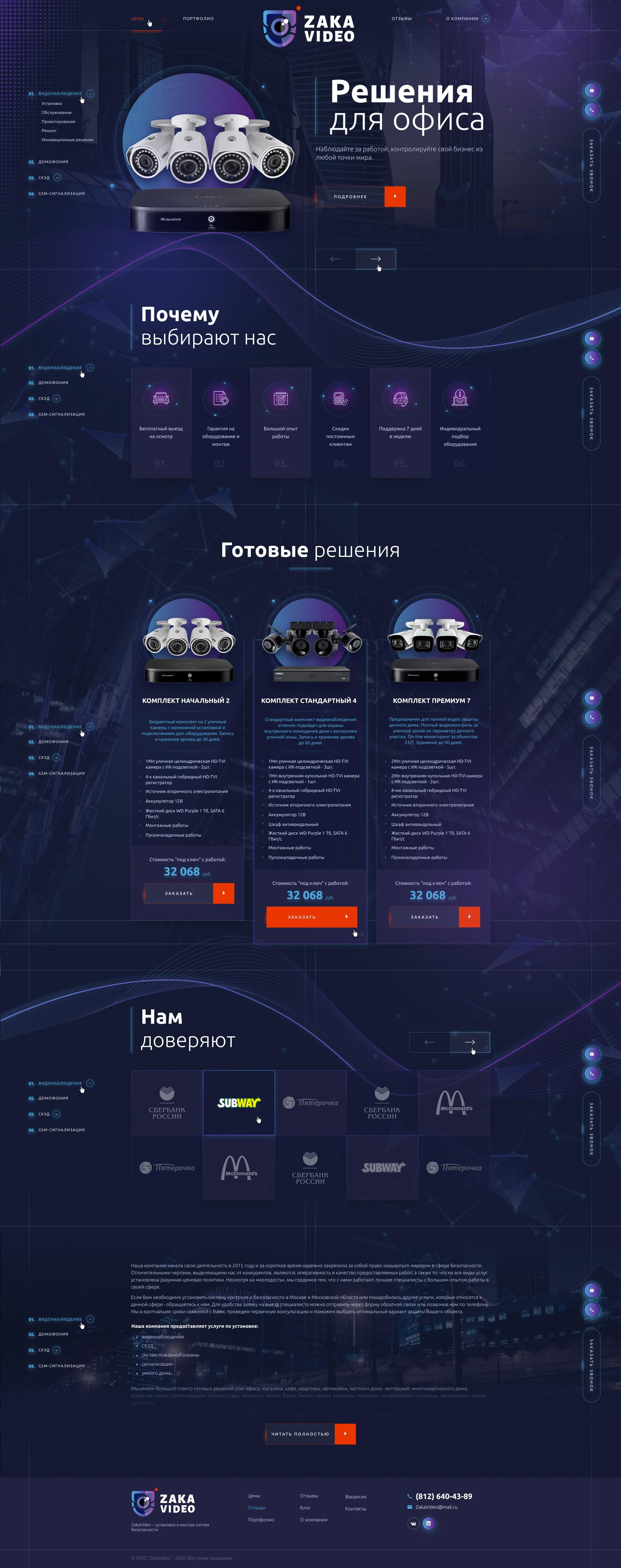 01_ZakaVideoi_Home page_0.1