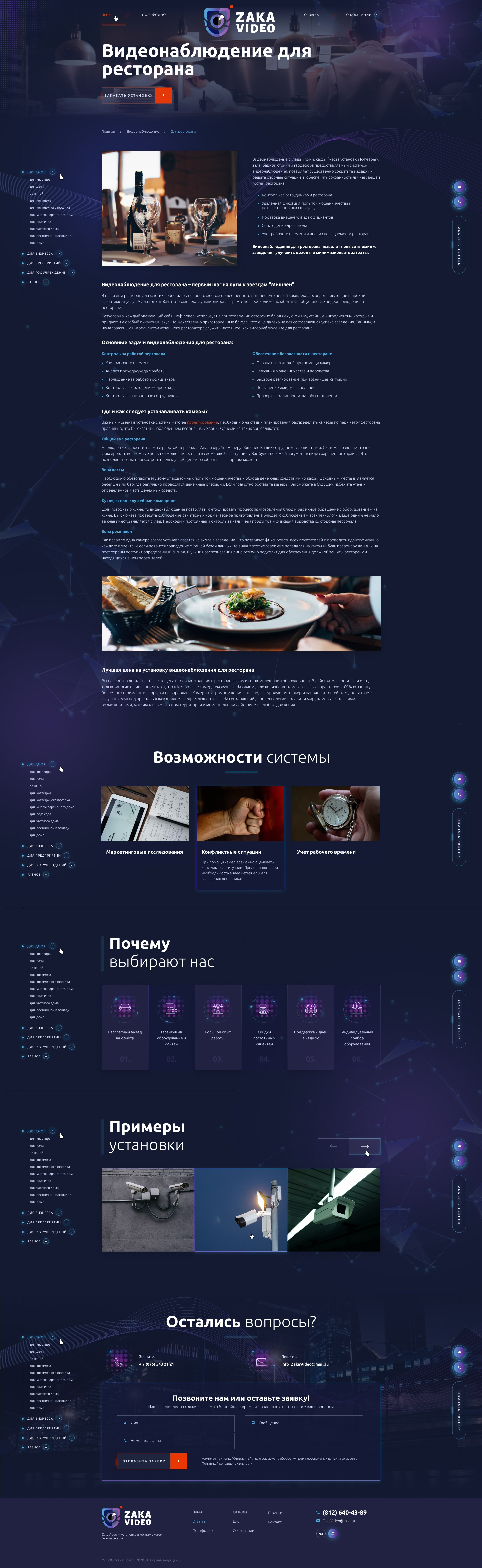03_ZakaVideoi_Categories_inner_0.1