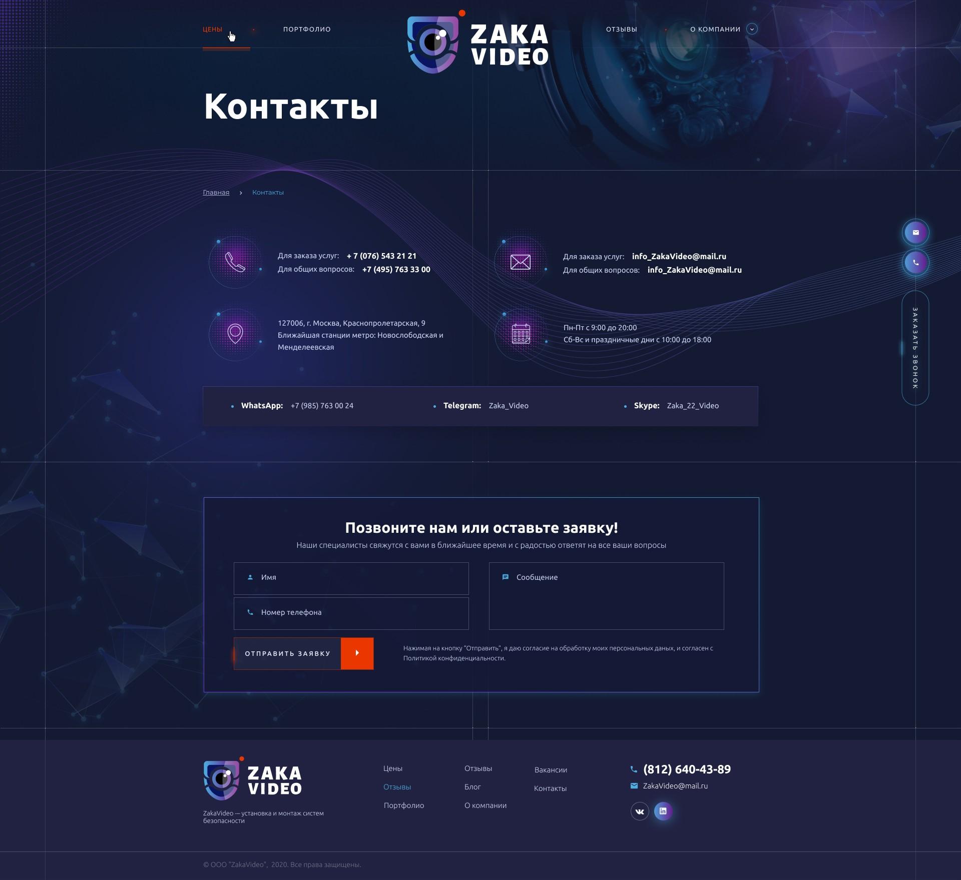 12_ZakaVideoi_Contacts_0.1