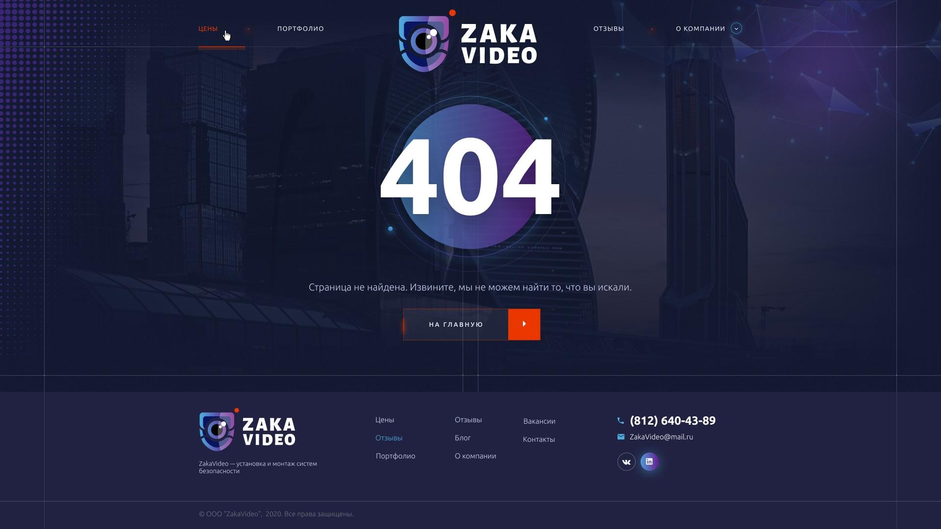 14_ZakaVideoi_Page-404_0.1