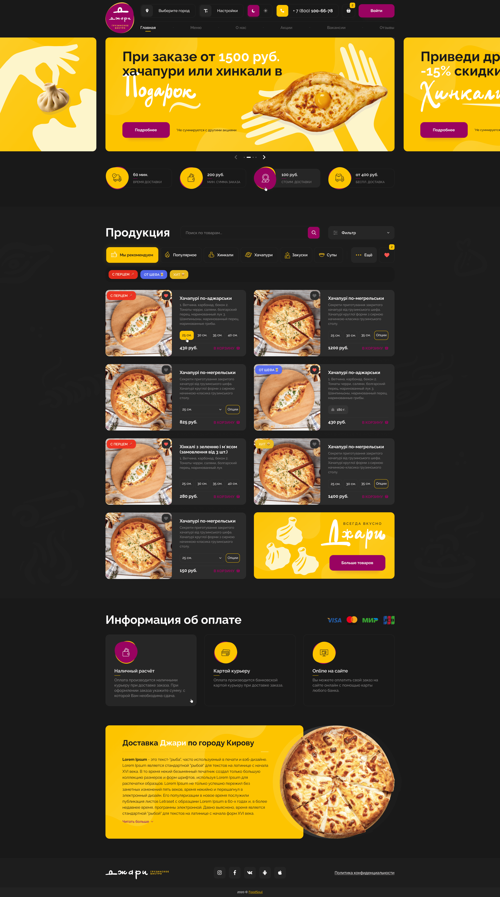 FoodSoul_01_Home_Page_1.0 (1)