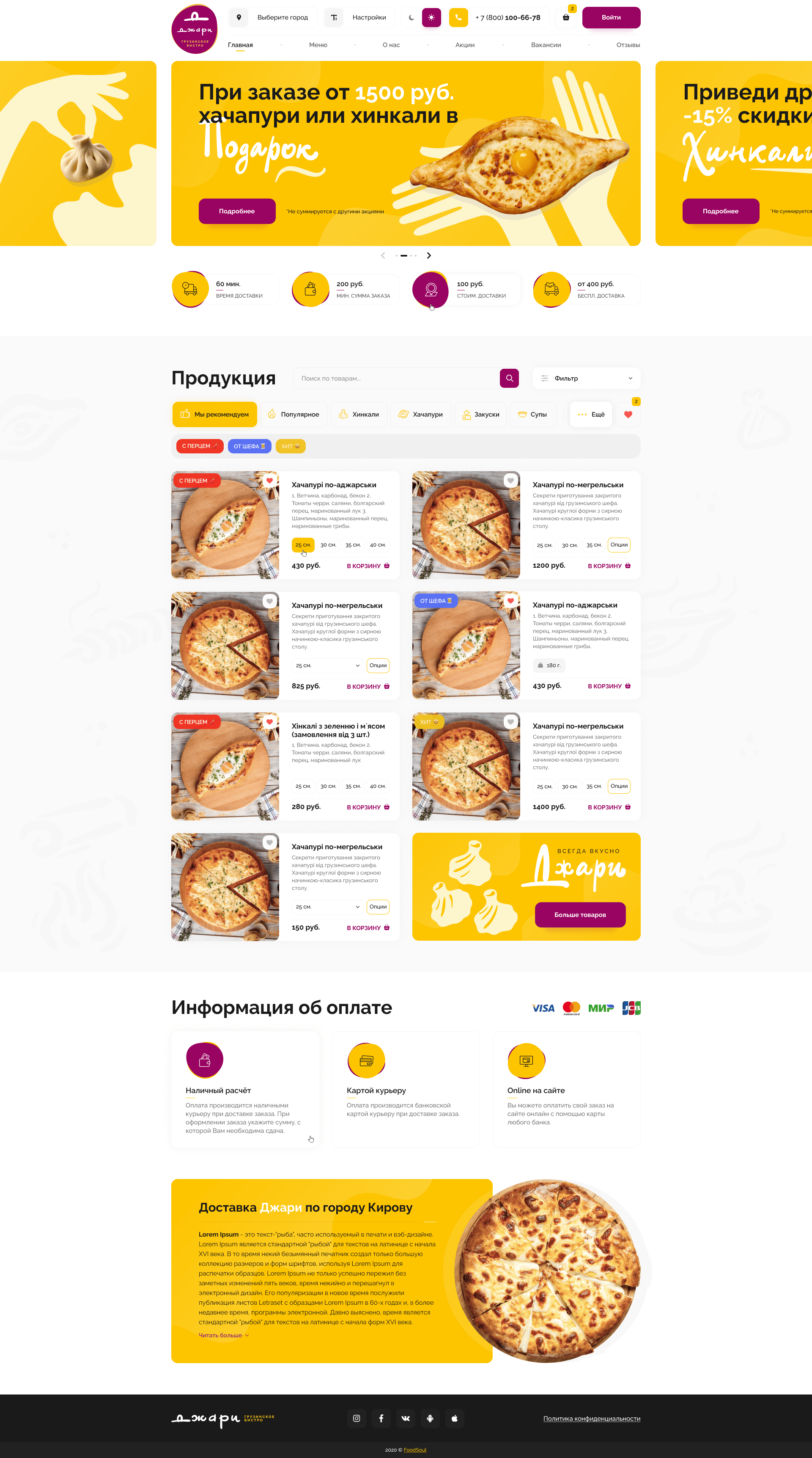 FoodSoul_01_Home_Page_1.0