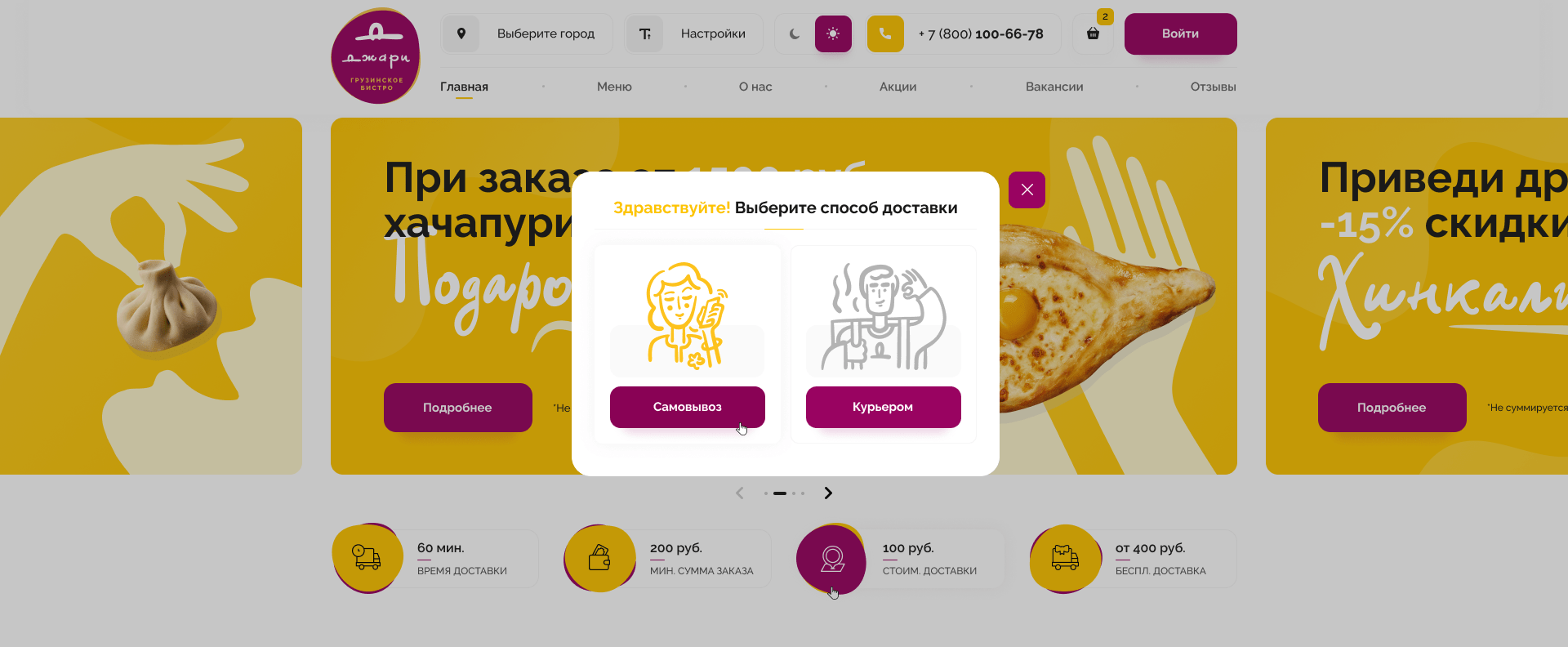 FoodSoul_01_Home_Page_PopUp1_1.0 (1)