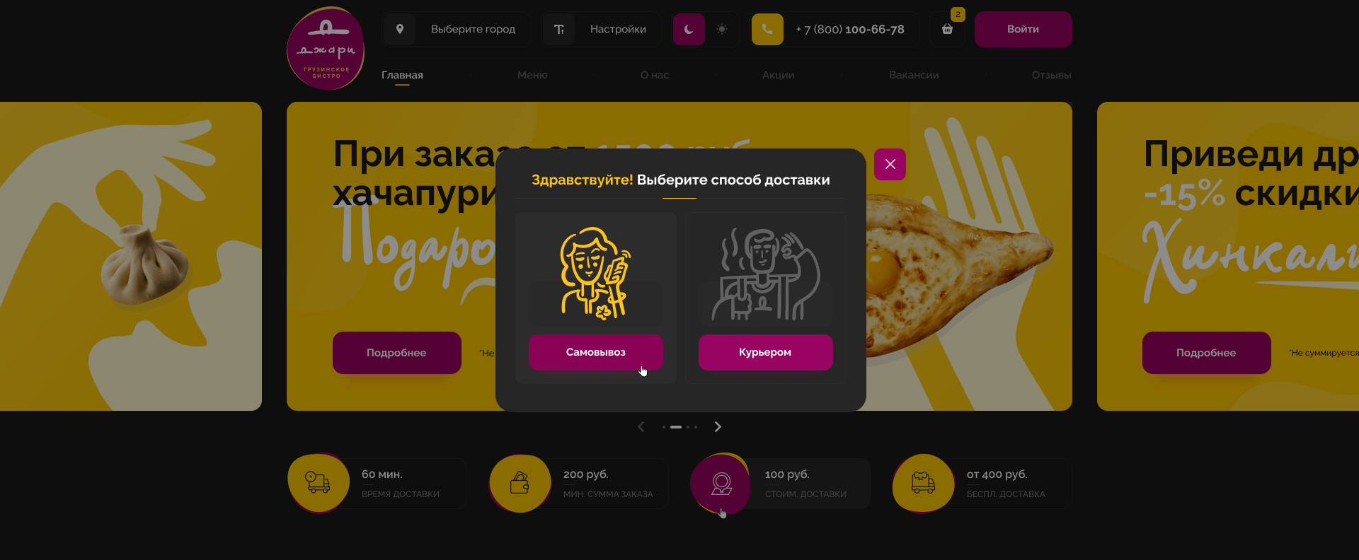FoodSoul_01_Home_Page_PopUp1_1.0
