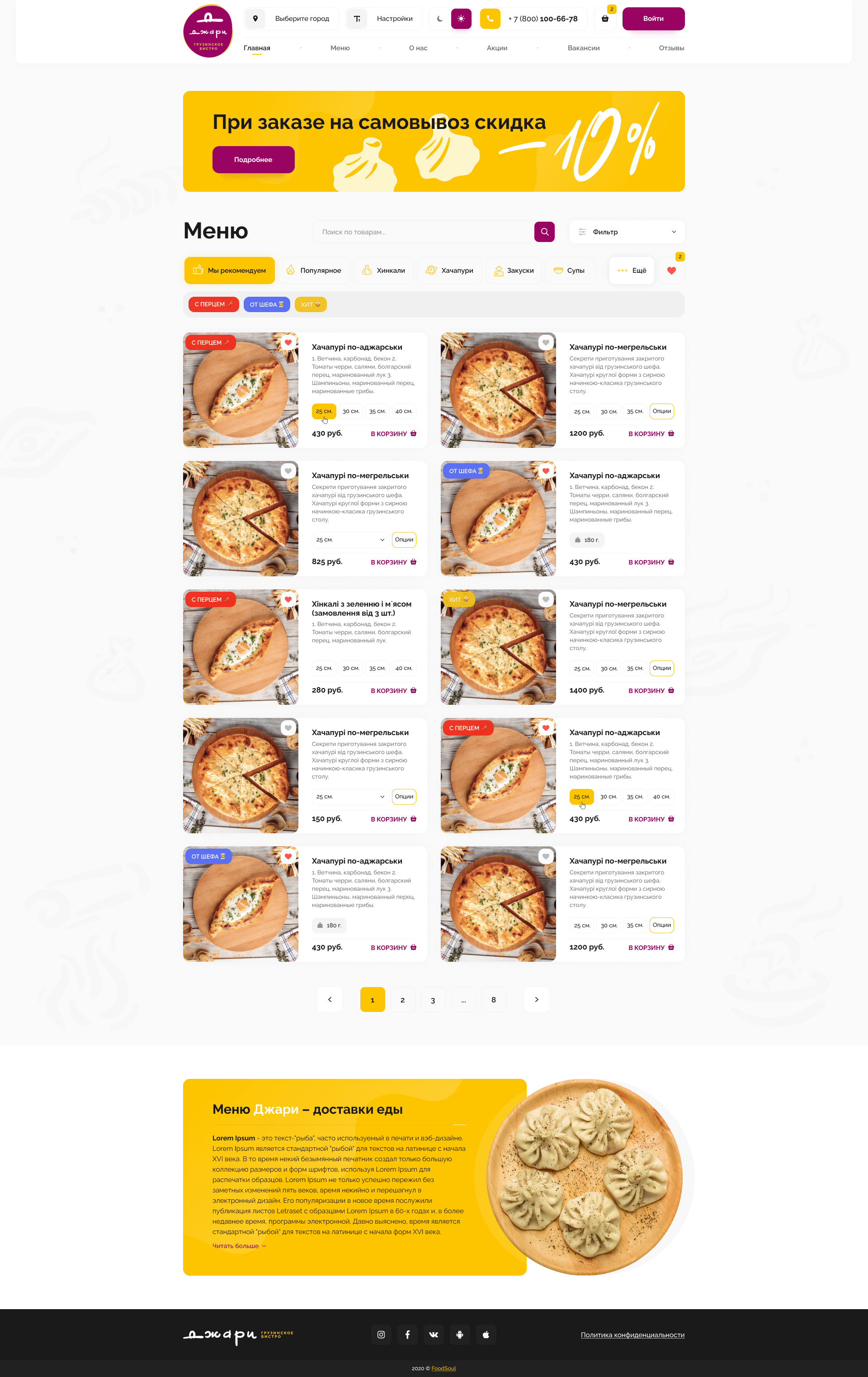 FoodSoul_02_Catalog_Page_1.0