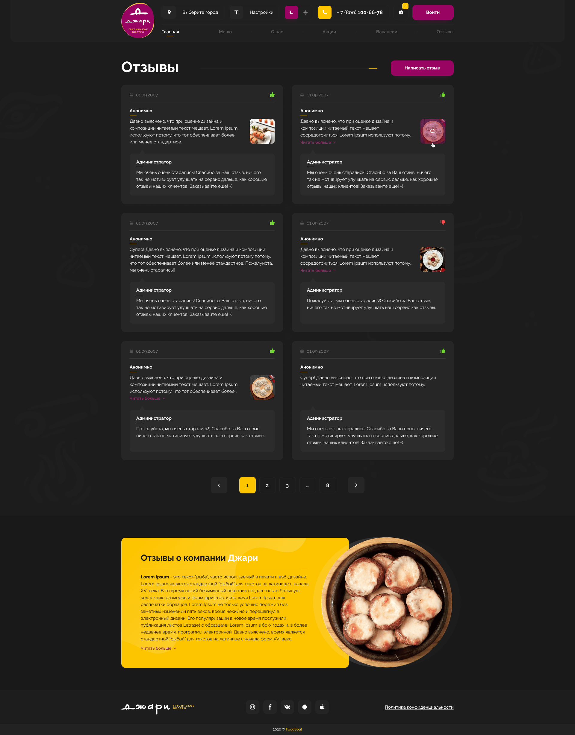 FoodSoul_04_Feedback_Page_1.0 (1)