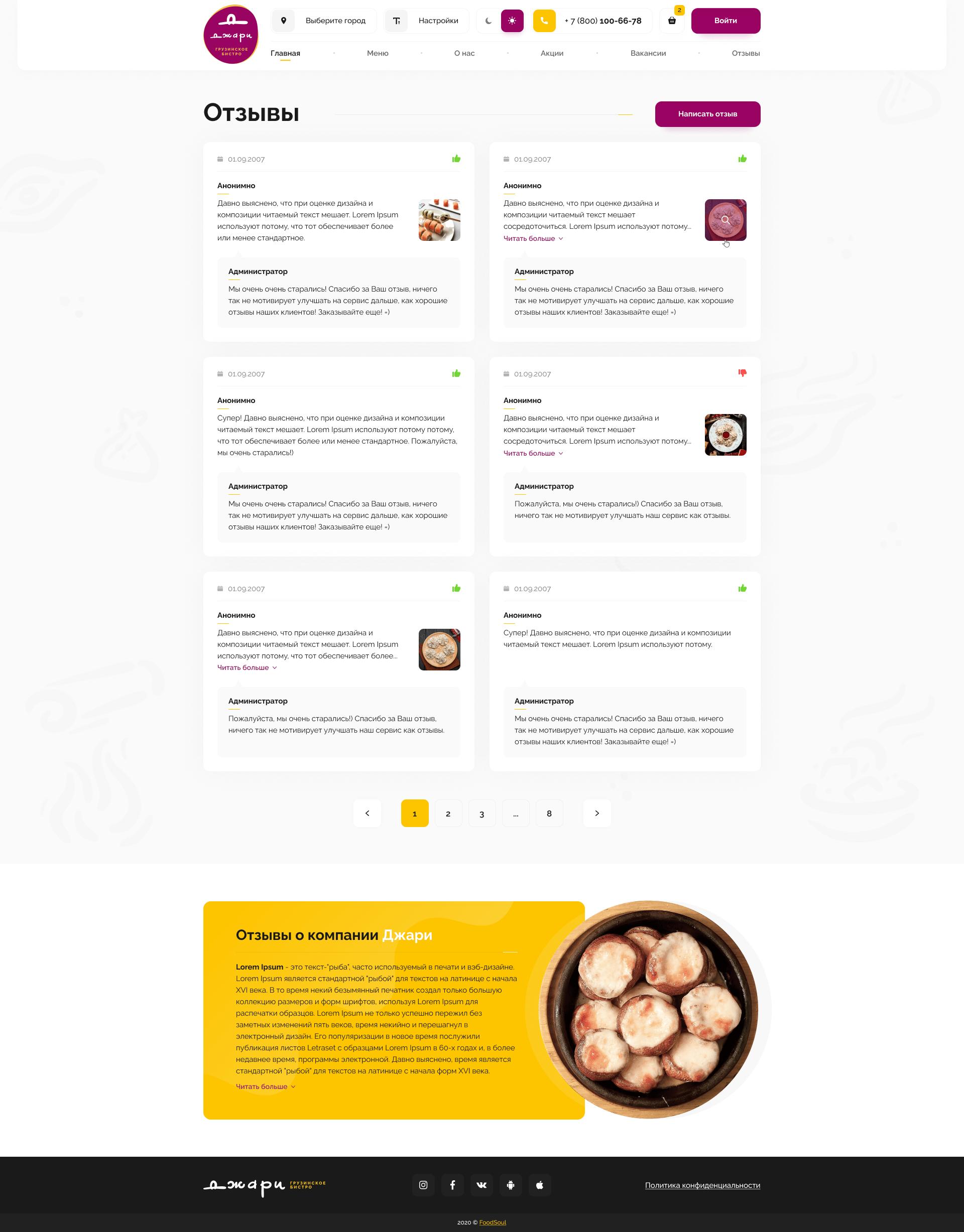 FoodSoul_04_Feedback_Page_1.0