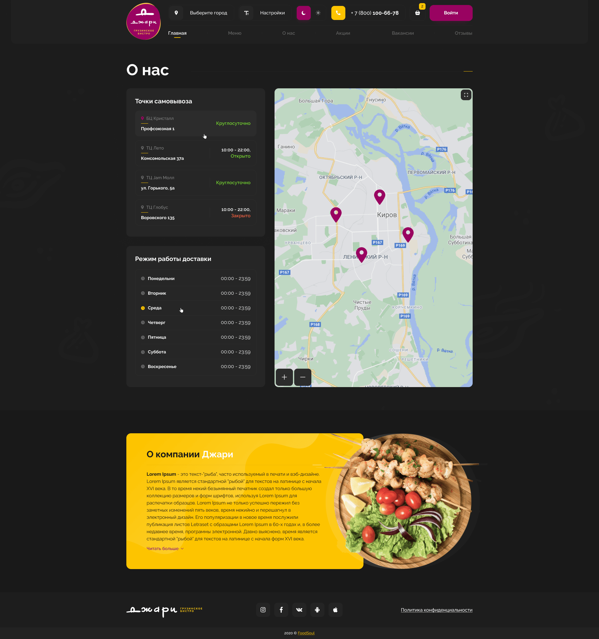 FoodSoul_05_AboutUs_Page_1.0 (1)