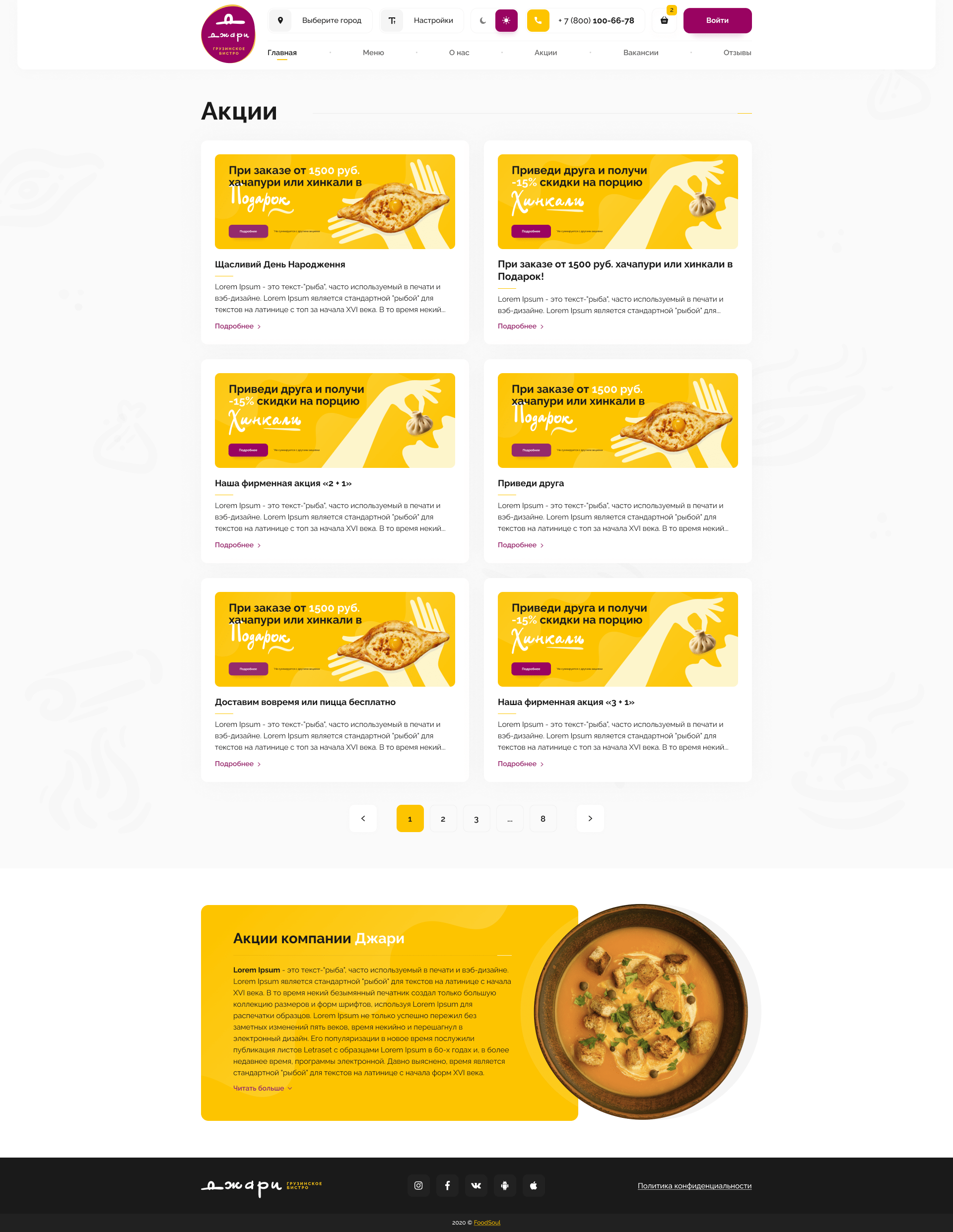 FoodSoul_06_Discount_Page_1.0