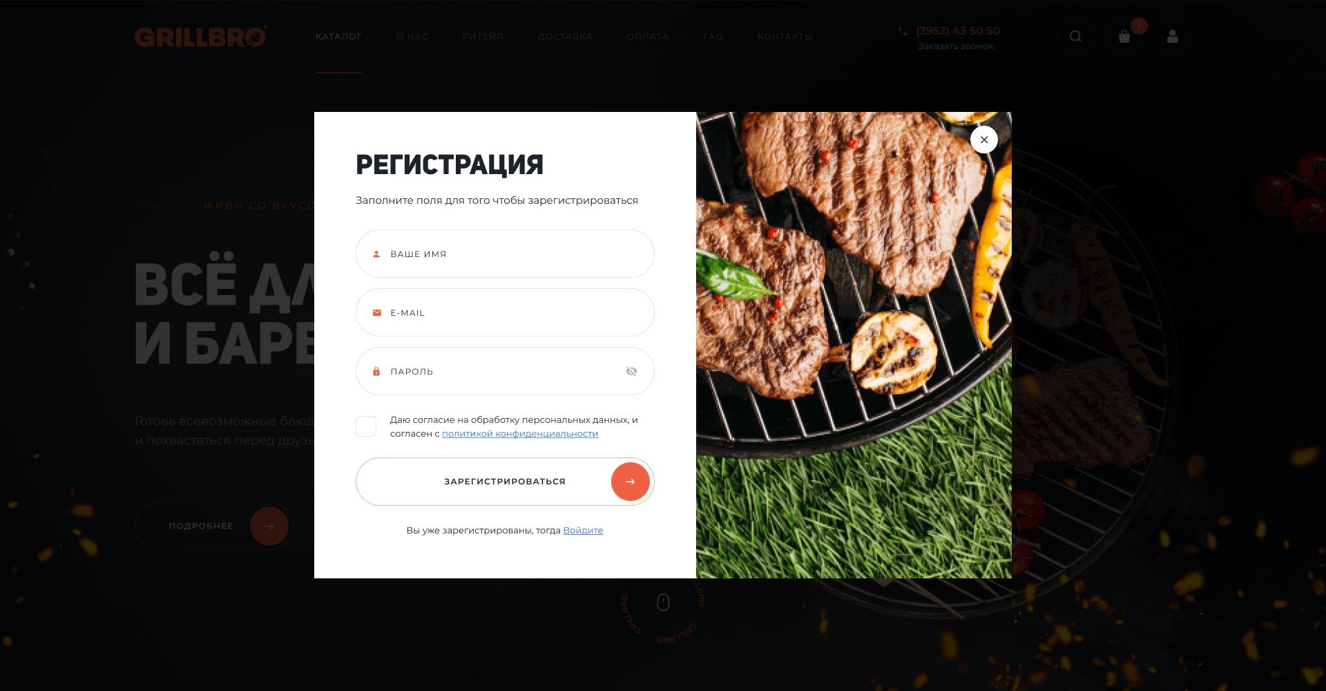 GrillBro_03.0_Home_Registration_1.0