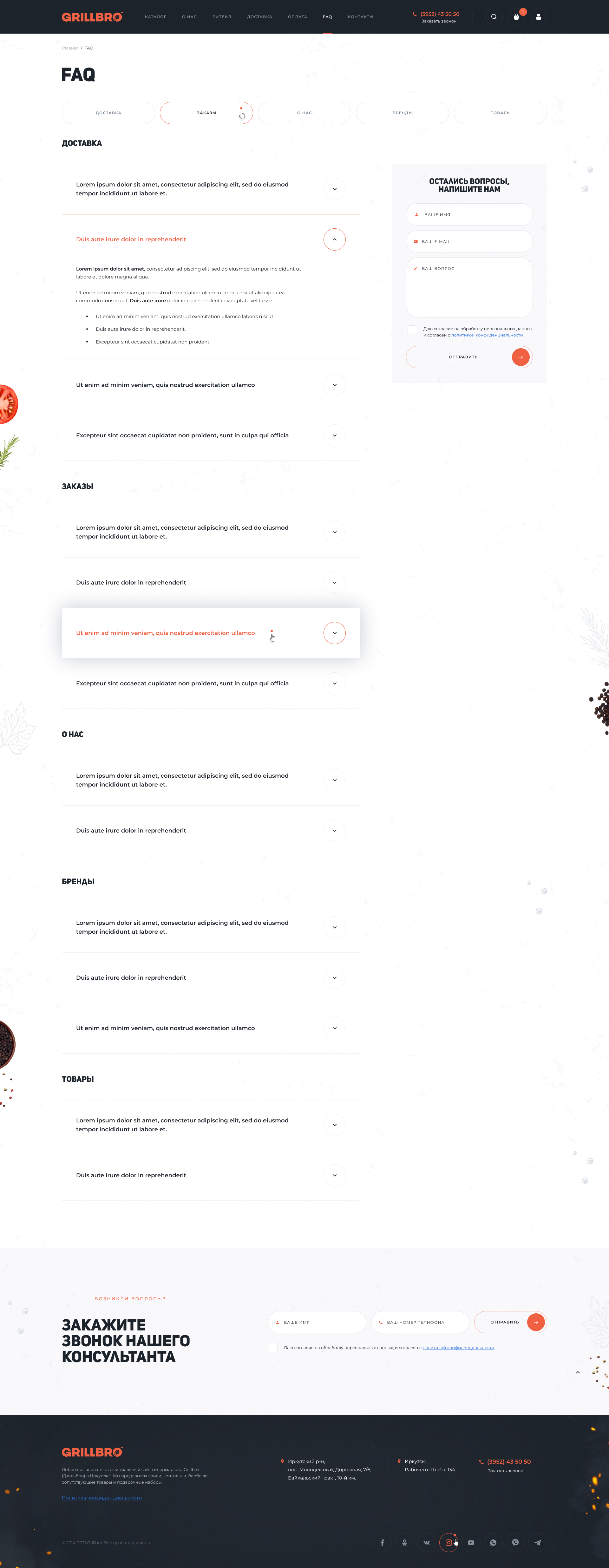 GrillBro_09.0_FAQ_1.0