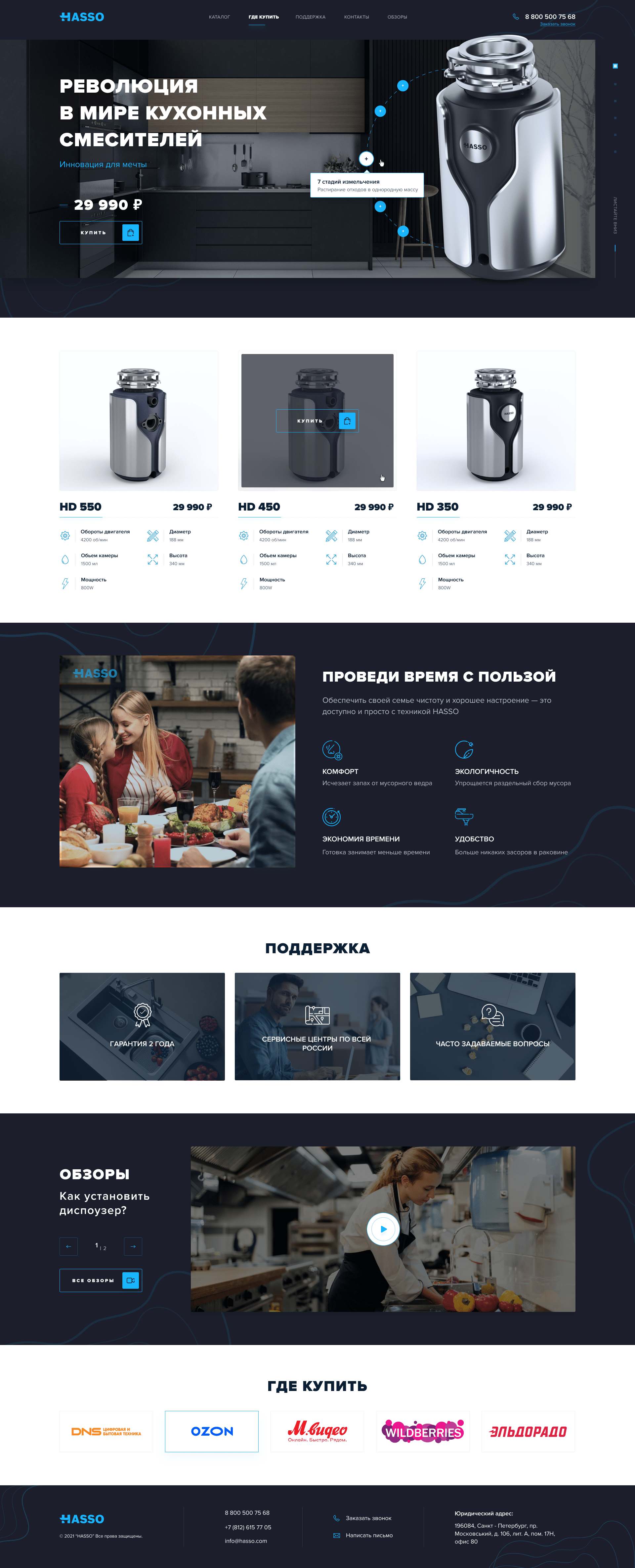 Hasso_01_Home_1.0