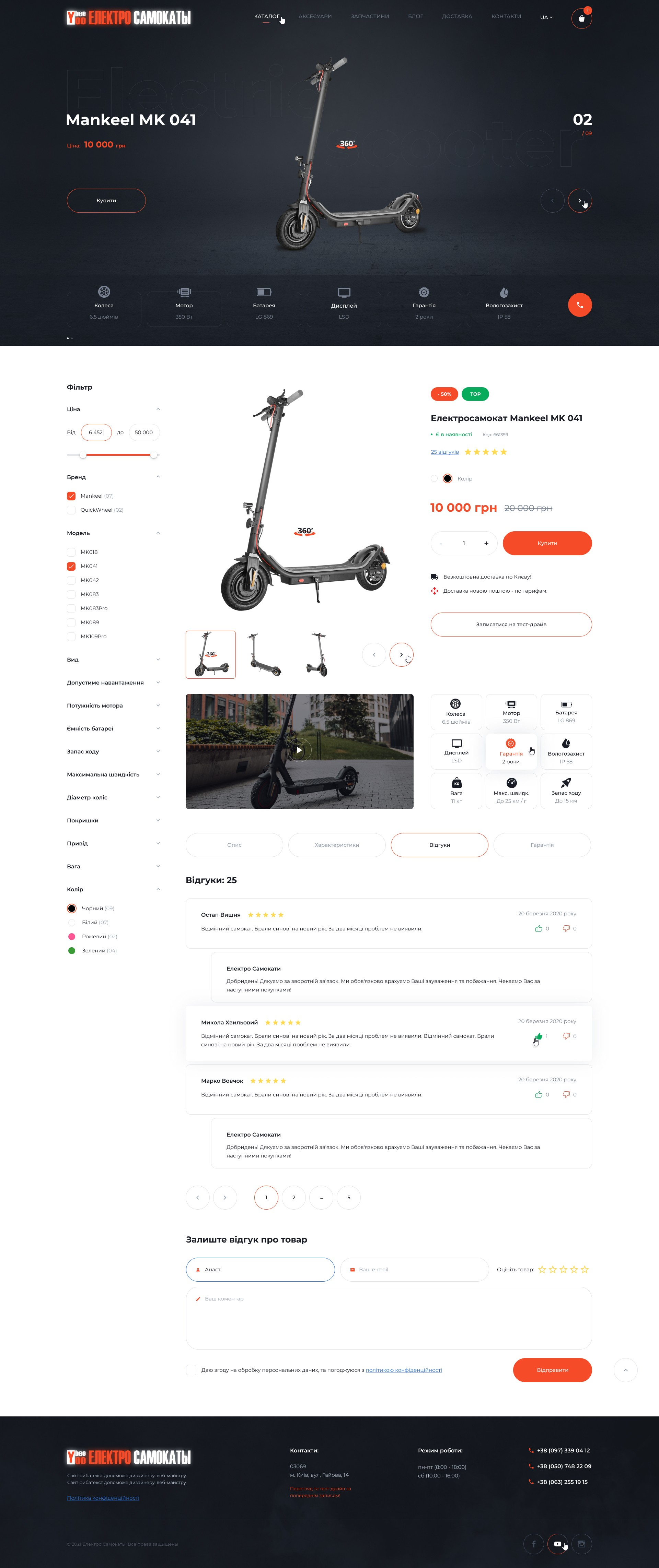 Scooter_01.1_Home_1.0