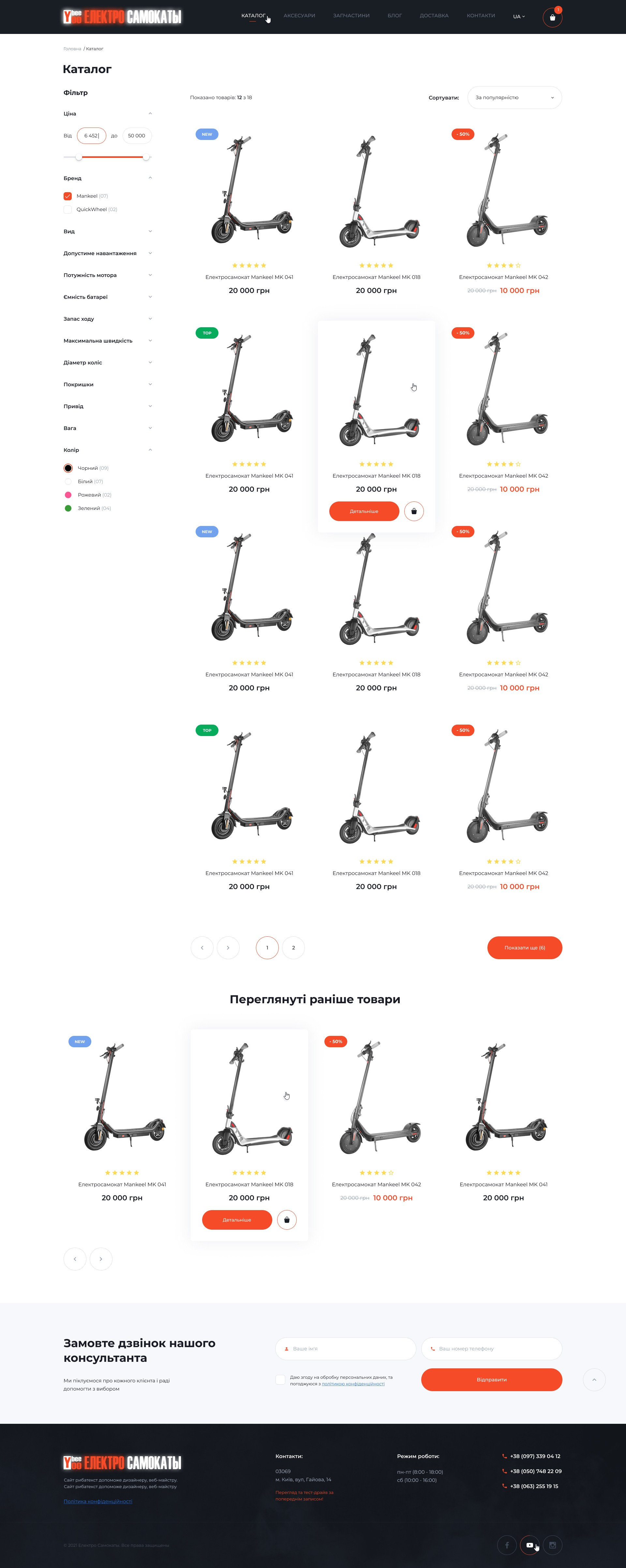 Scooter_02.0_Catalog_1.0