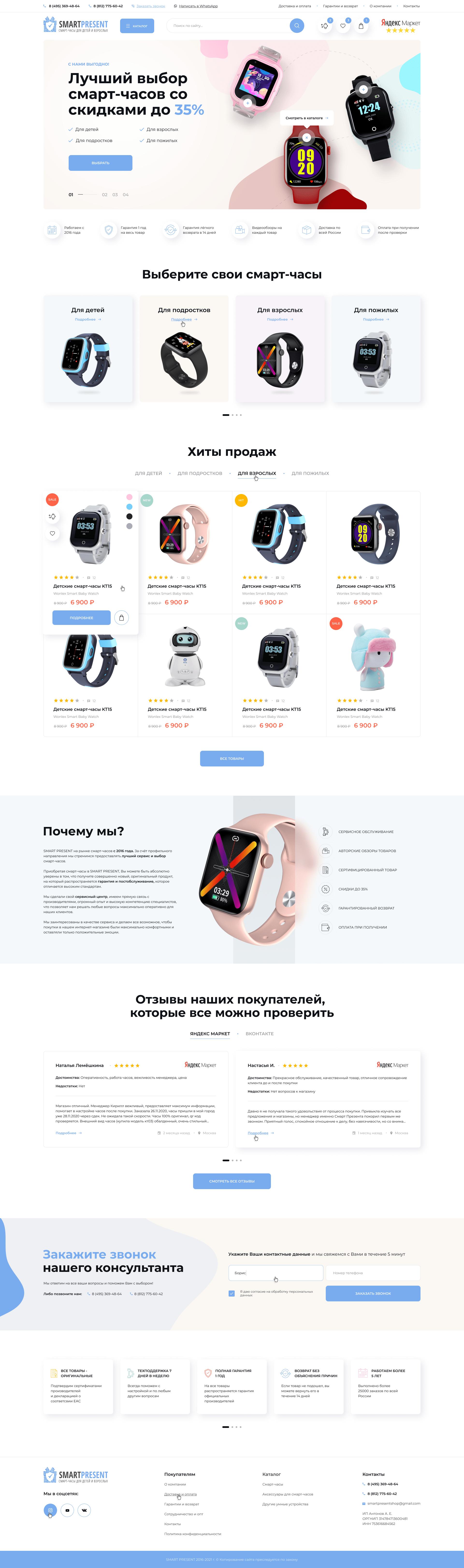 01_Homepage_SmartPresent_1.0