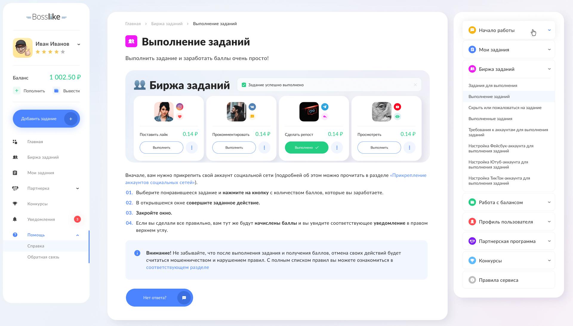 12_Help_Info_Article_BossLike_0.1