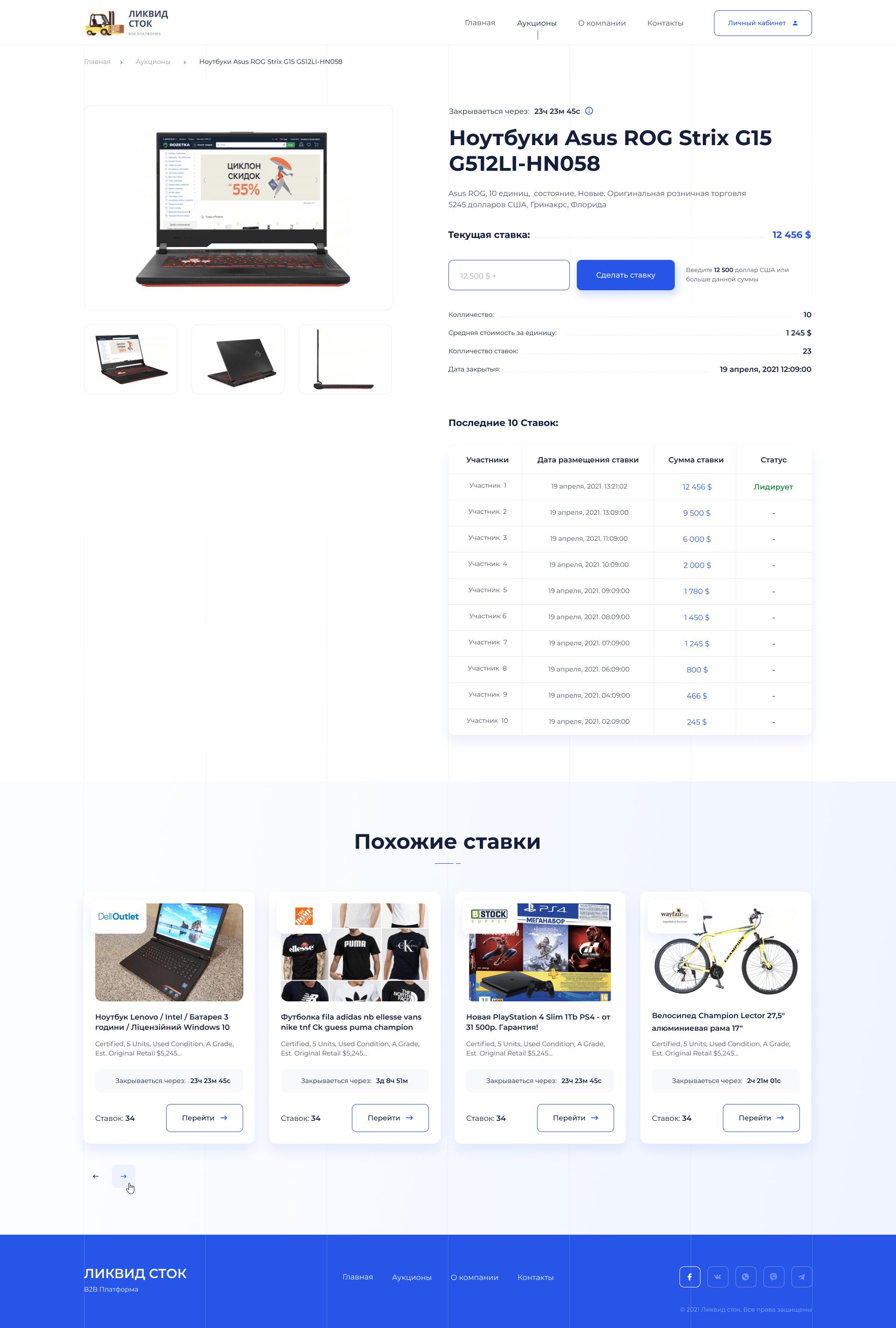 Аукцион_03_Auctions_card