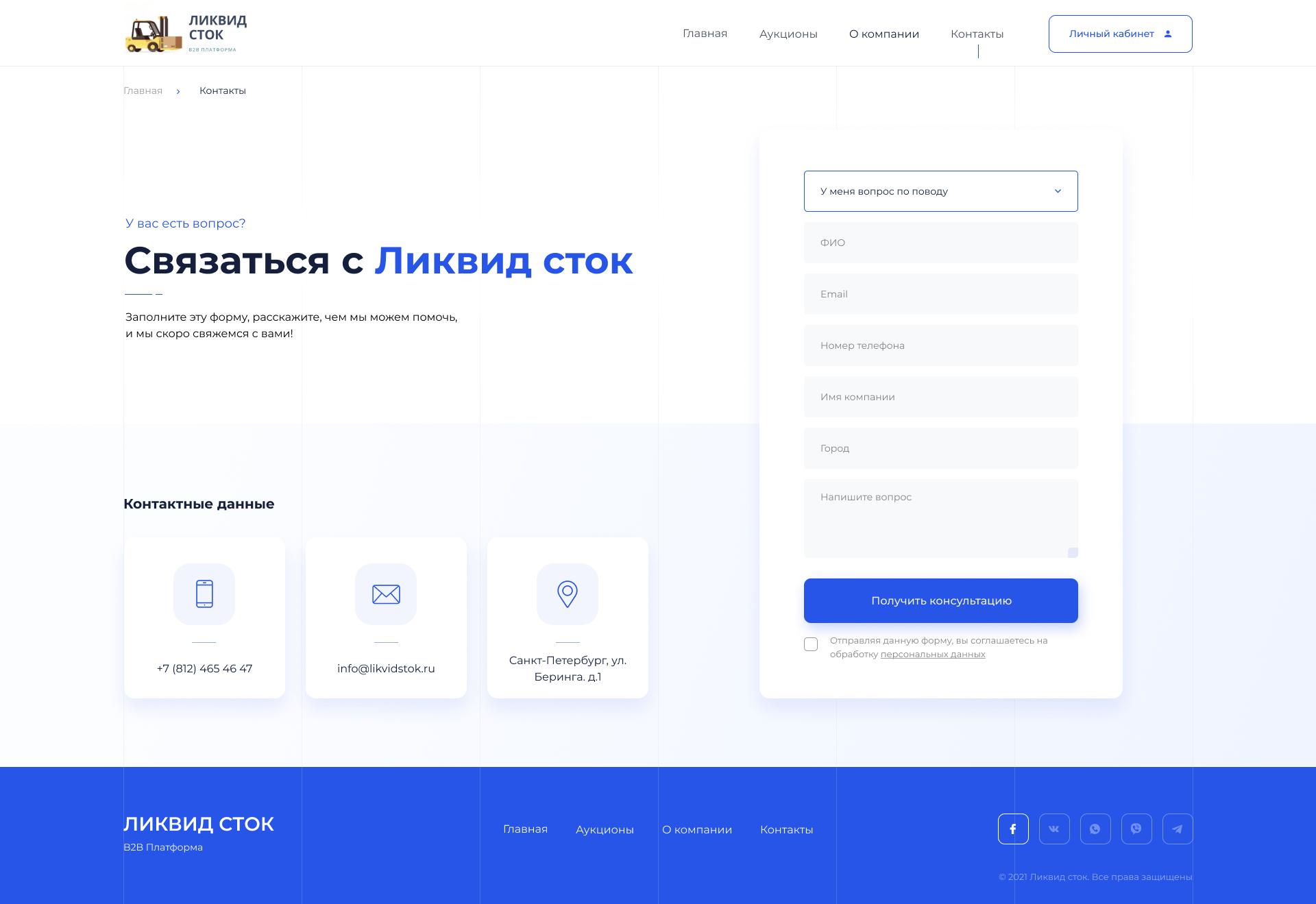 Аукцион_05_Contacts