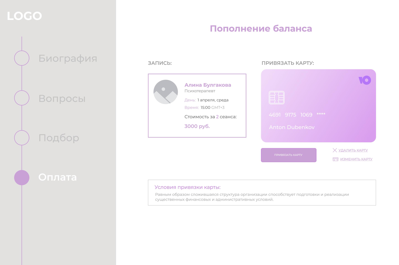Регистрация пользователя Выбор психолога (1)