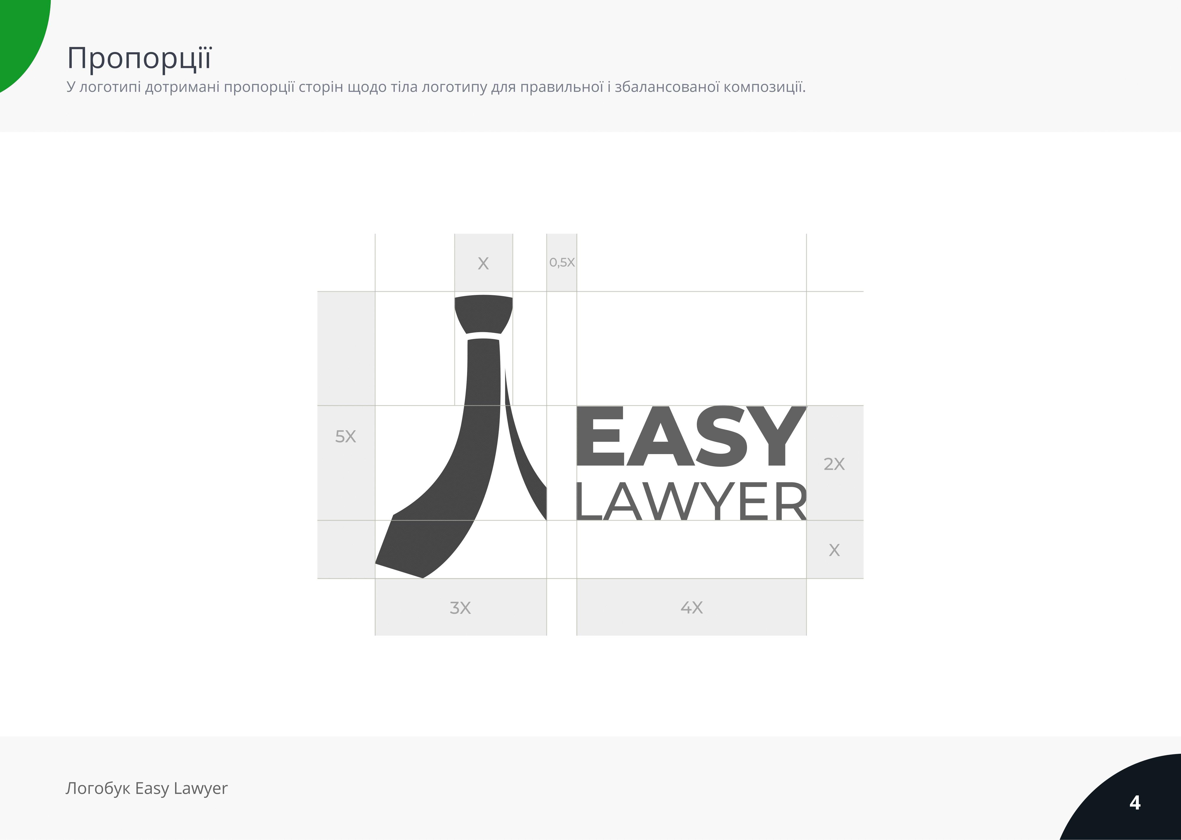 Easy Lawyer (Logobook)-04