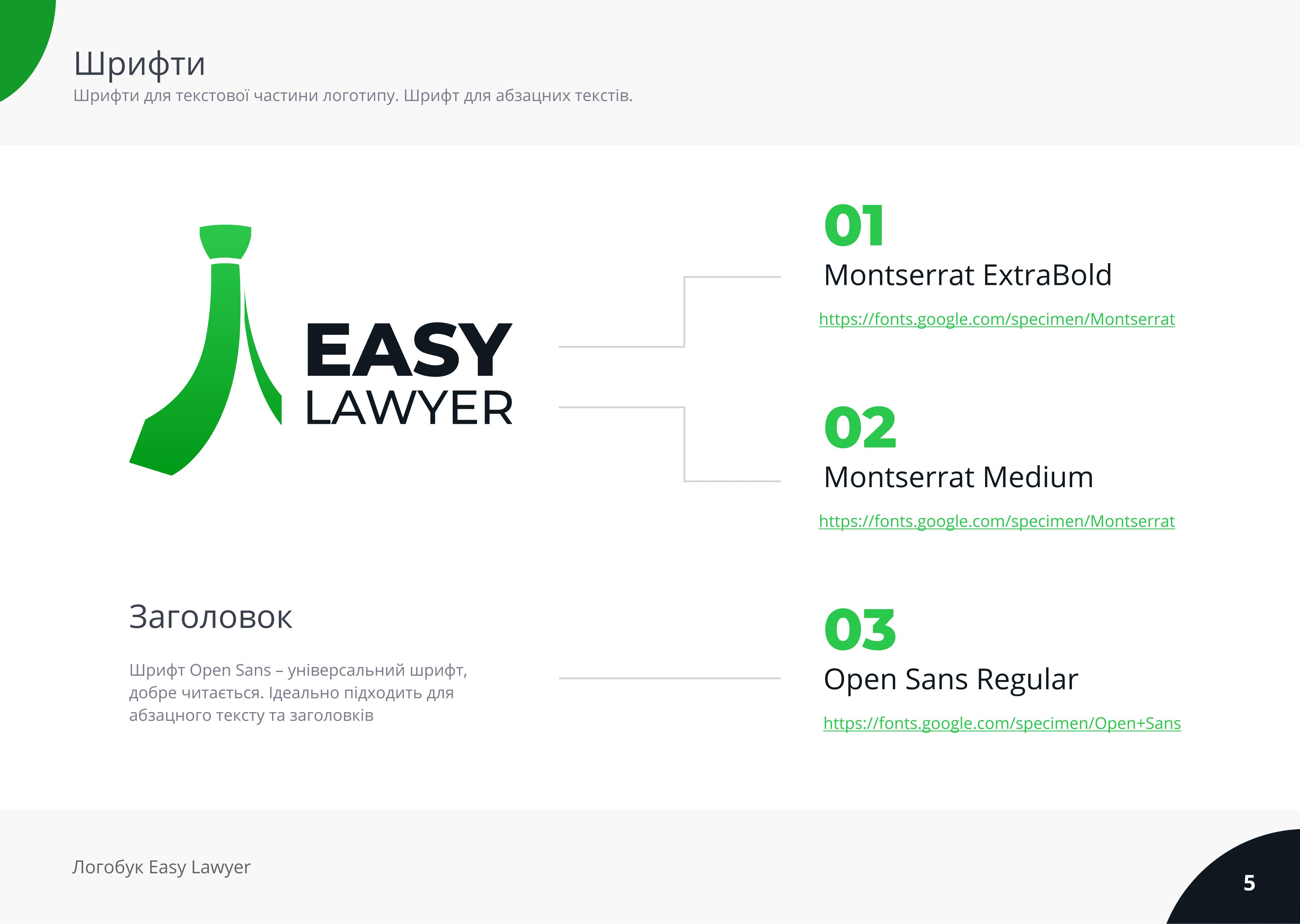 Easy Lawyer (Logobook)-05