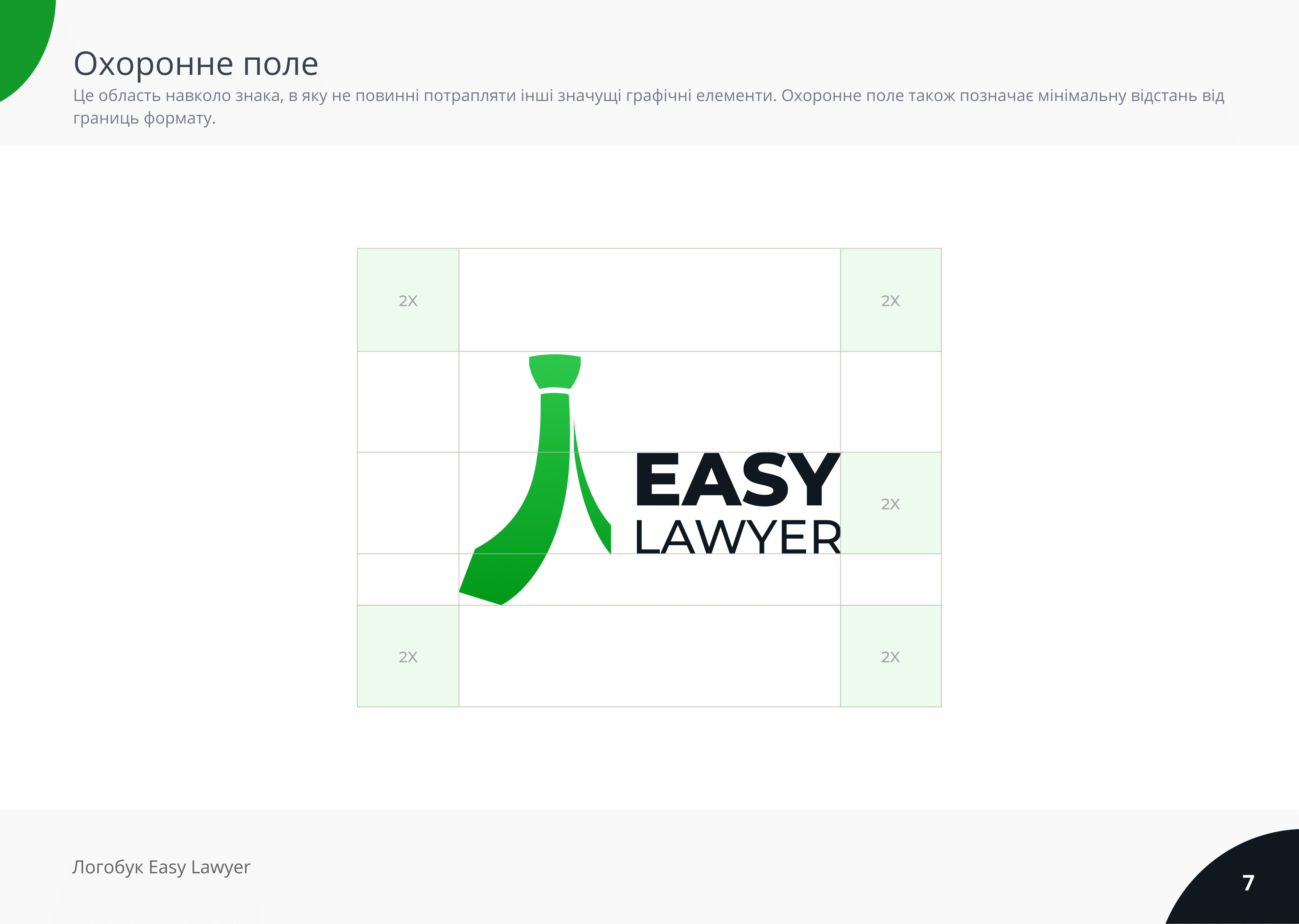 Easy Lawyer (Logobook)-07