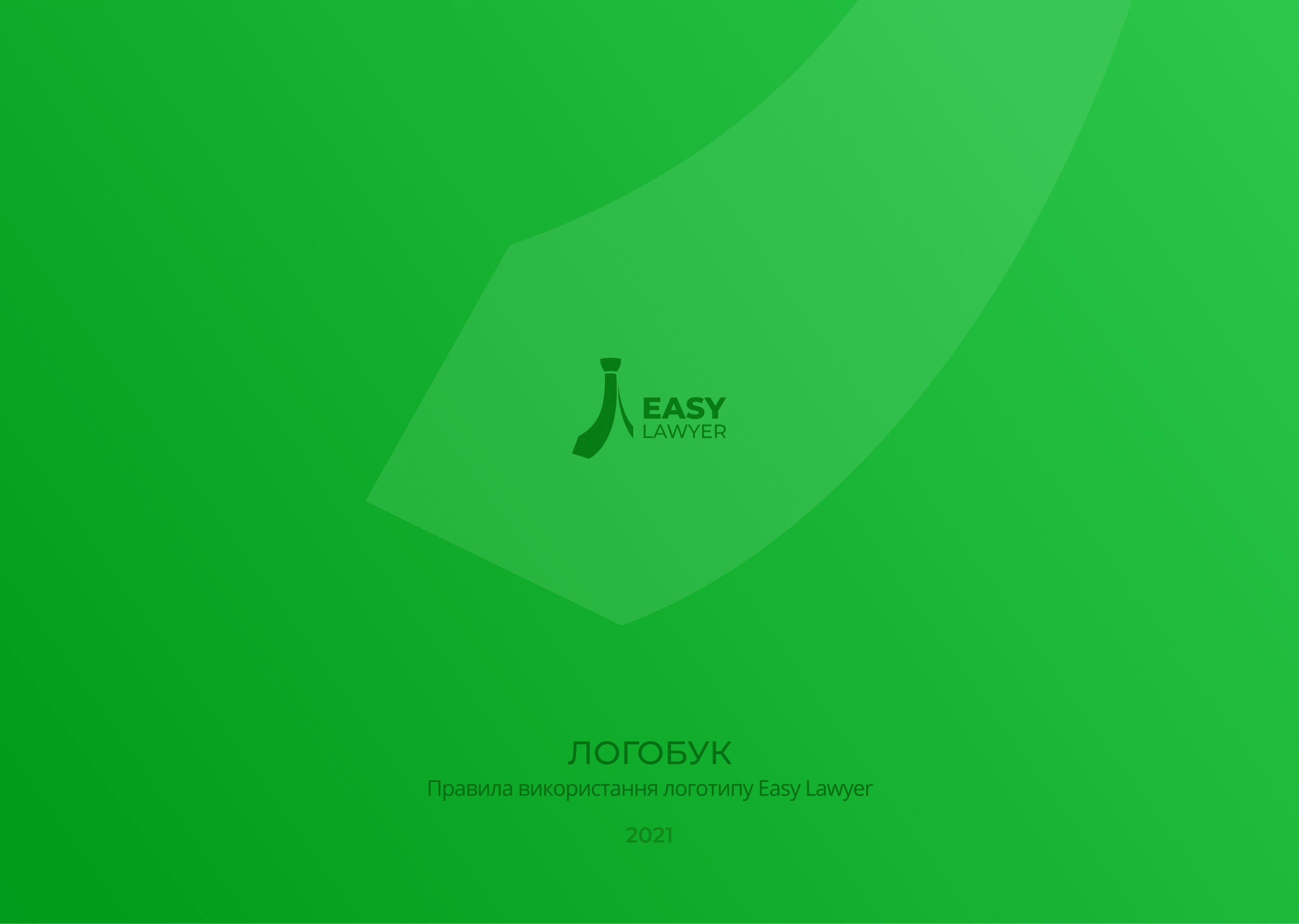 Easy Lawyer (Logobook)-10