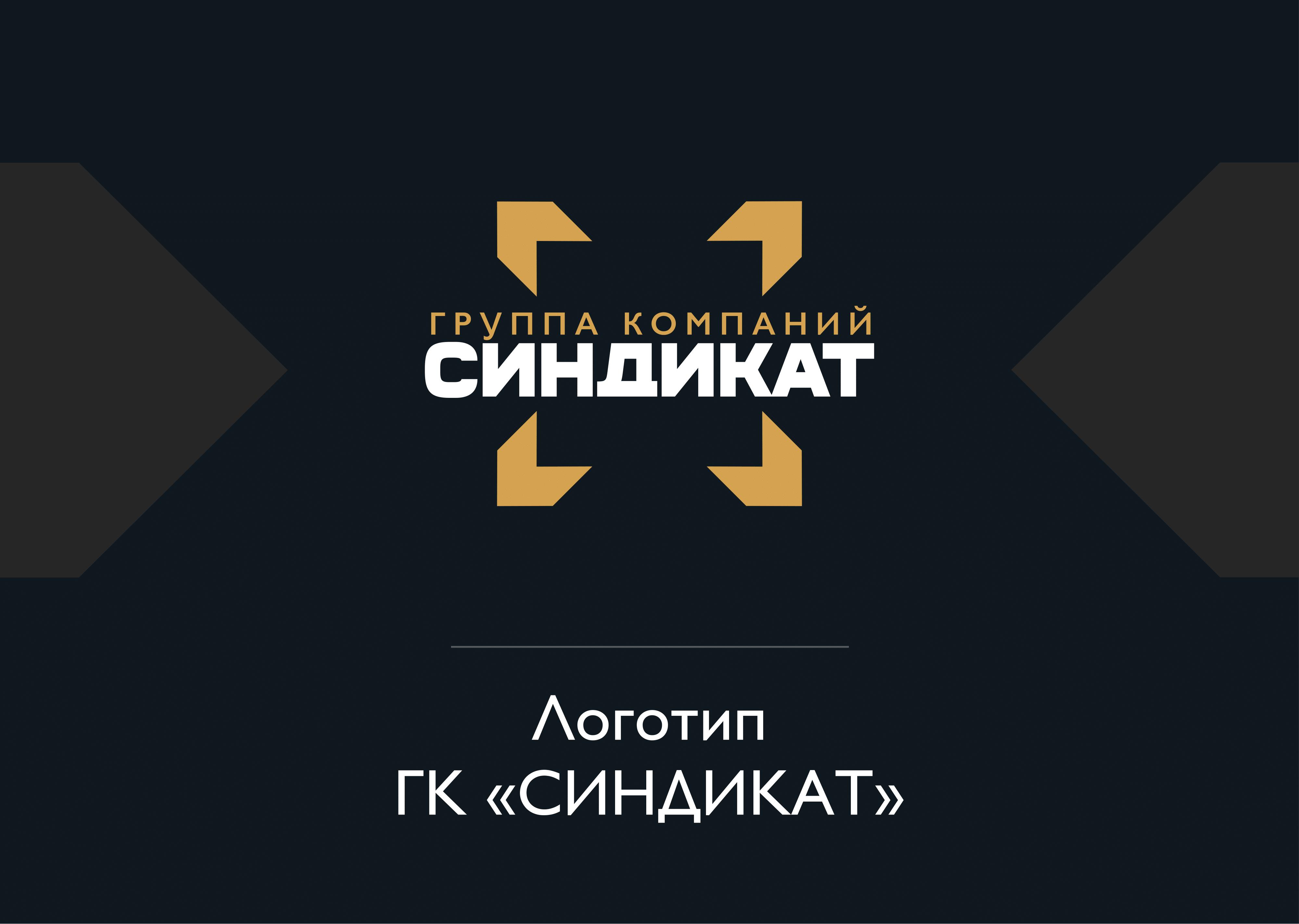 Sindikat (Logobook)-1