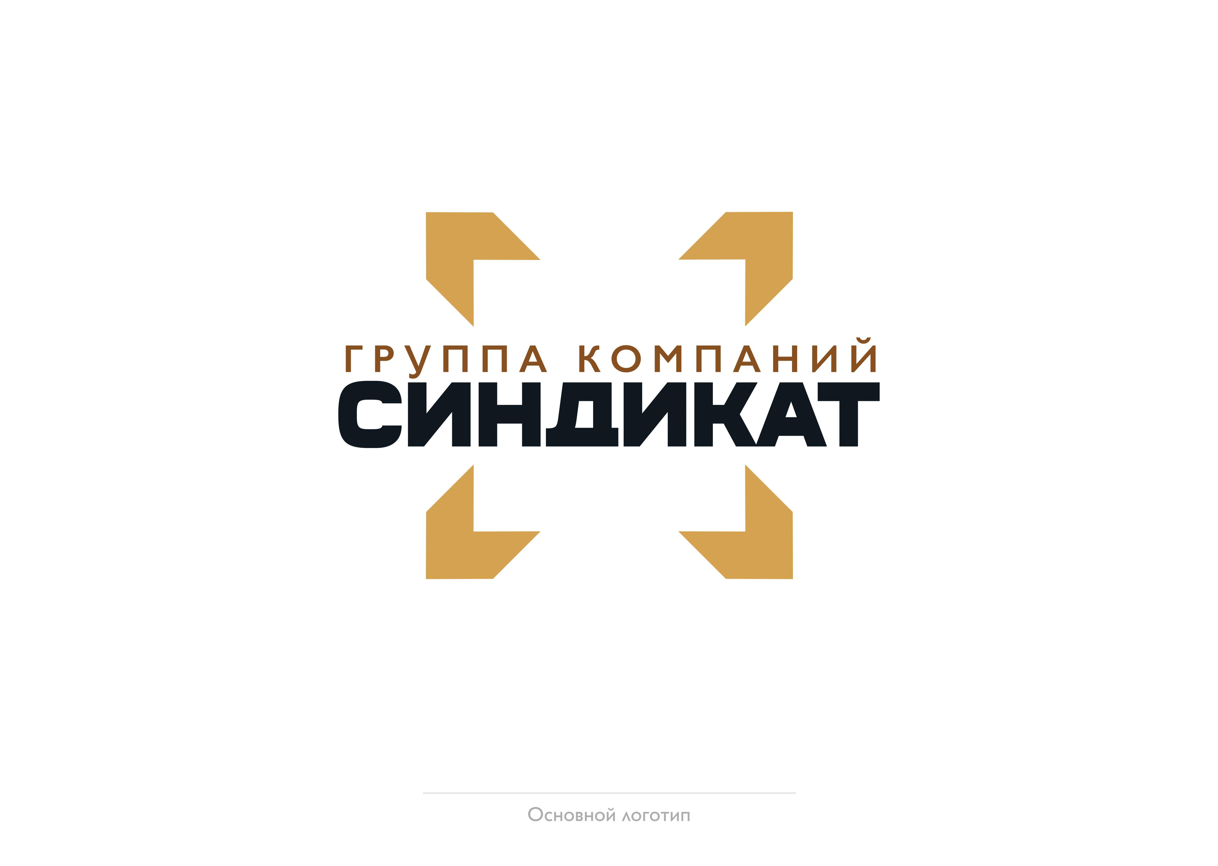 Sindikat (Logobook)-2