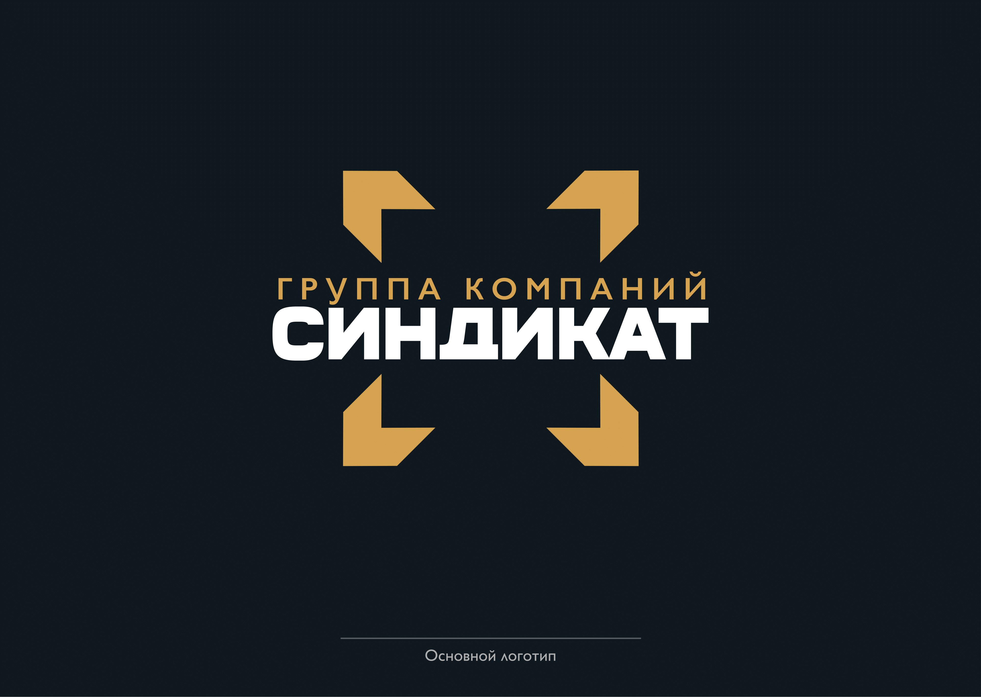 Sindikat (Logobook)-3