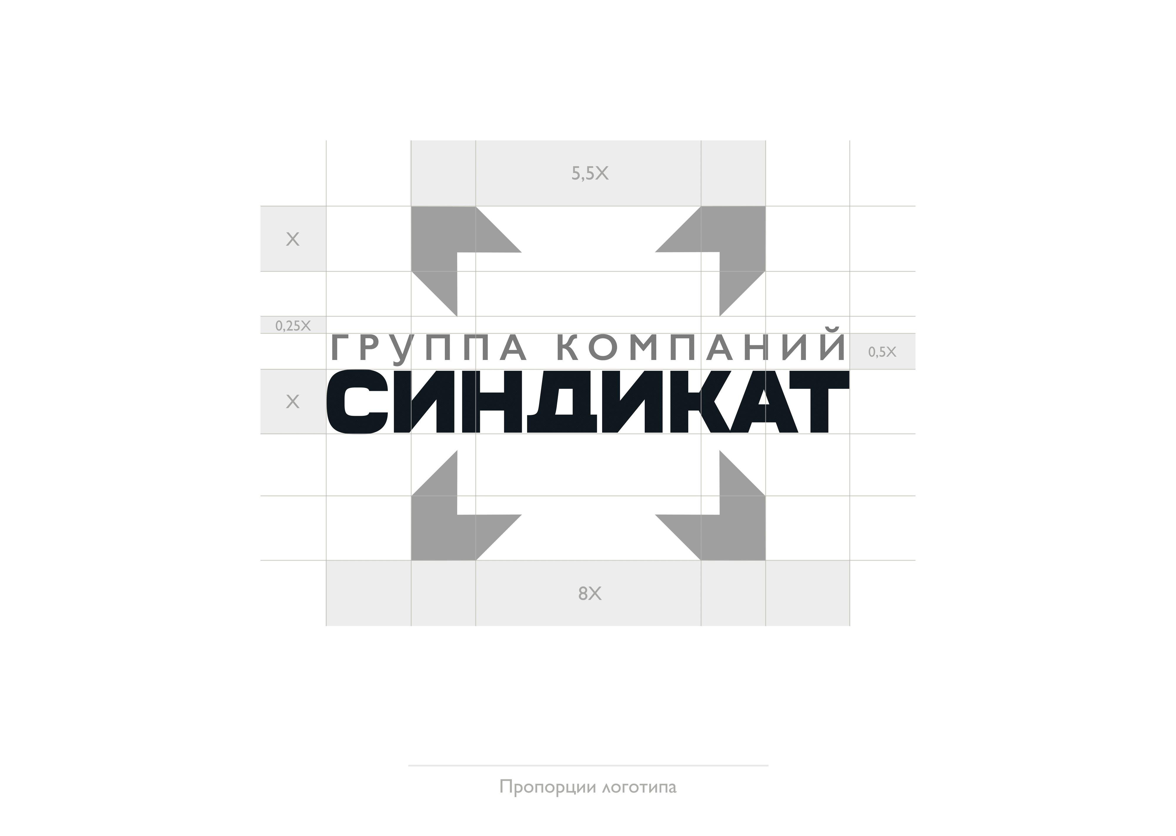 Sindikat (Logobook)-4