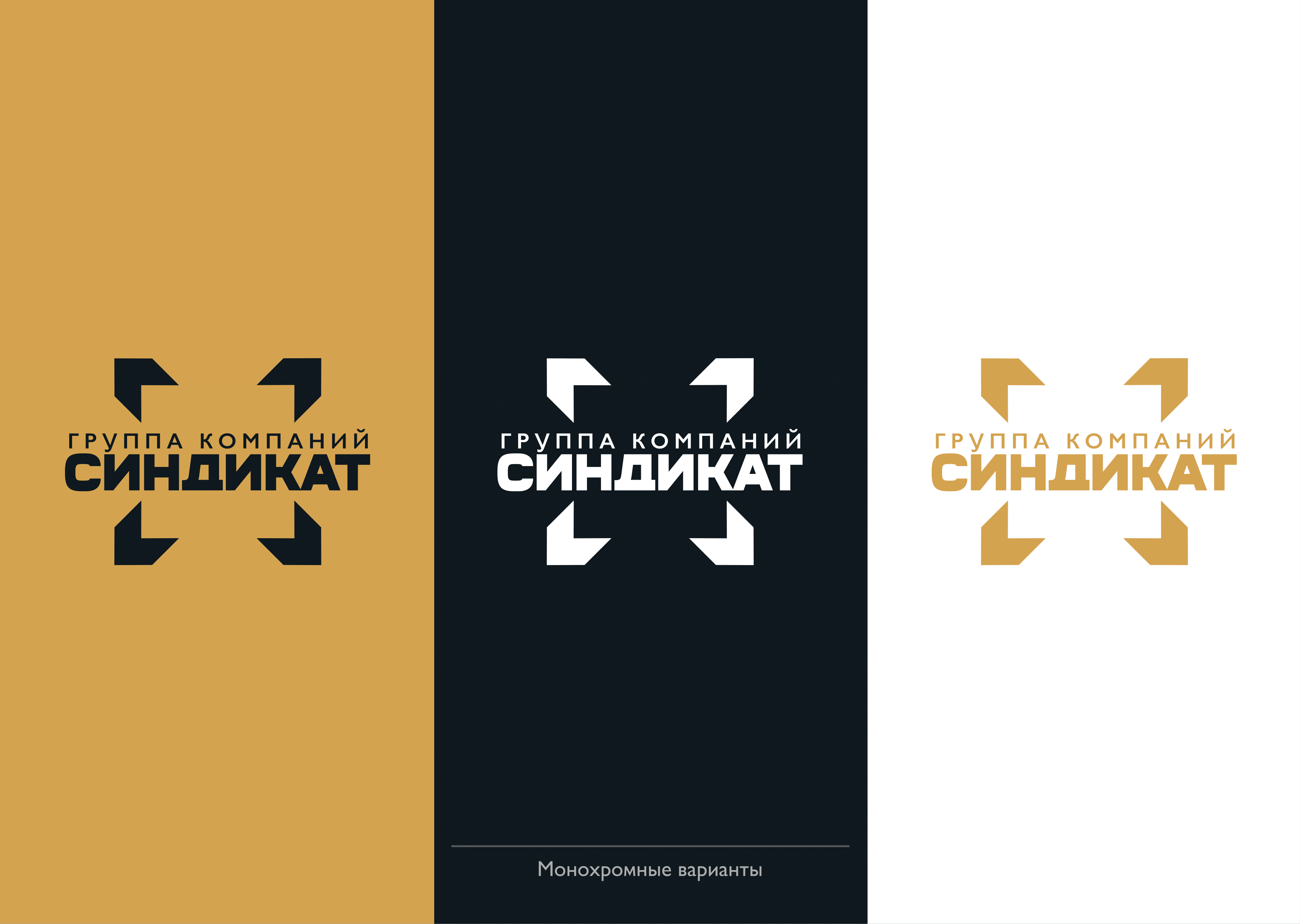 Sindikat (Logobook)-5