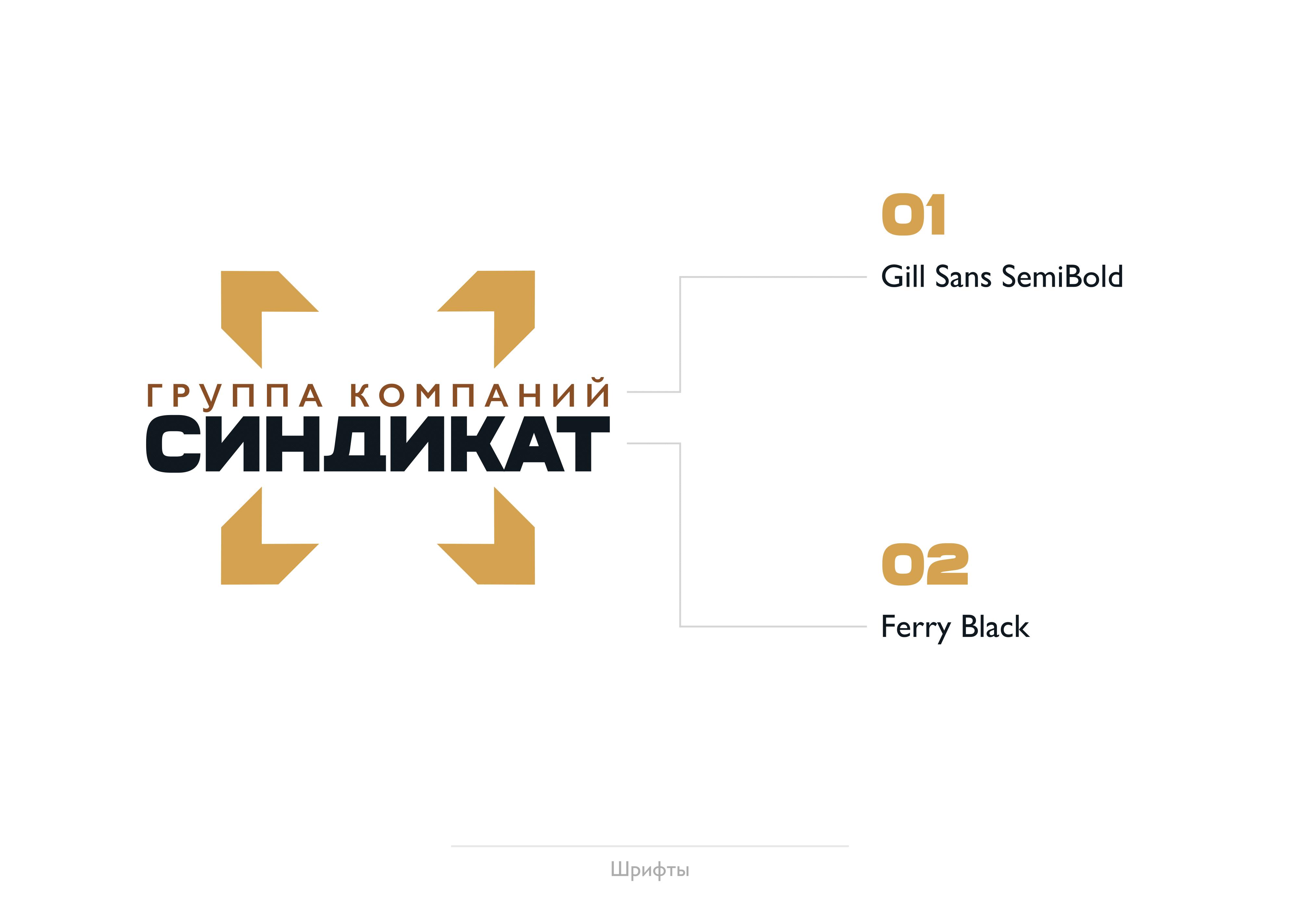 Sindikat (Logobook)-6