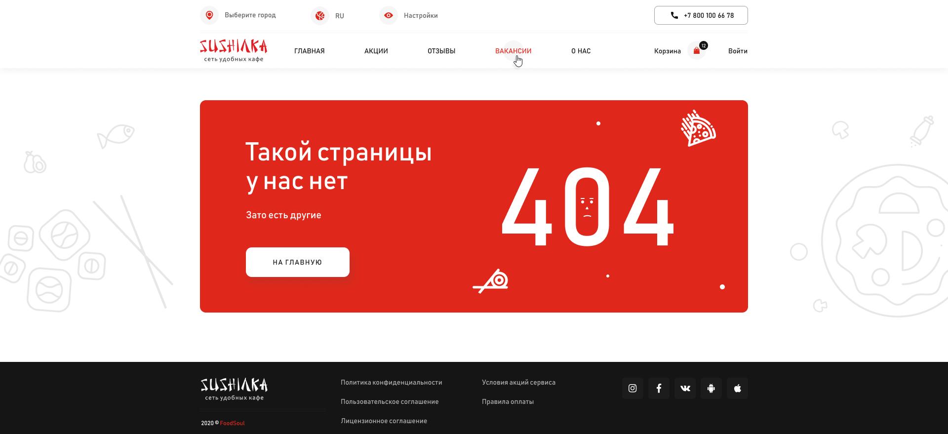 Sushilka_11_404Page _1.0