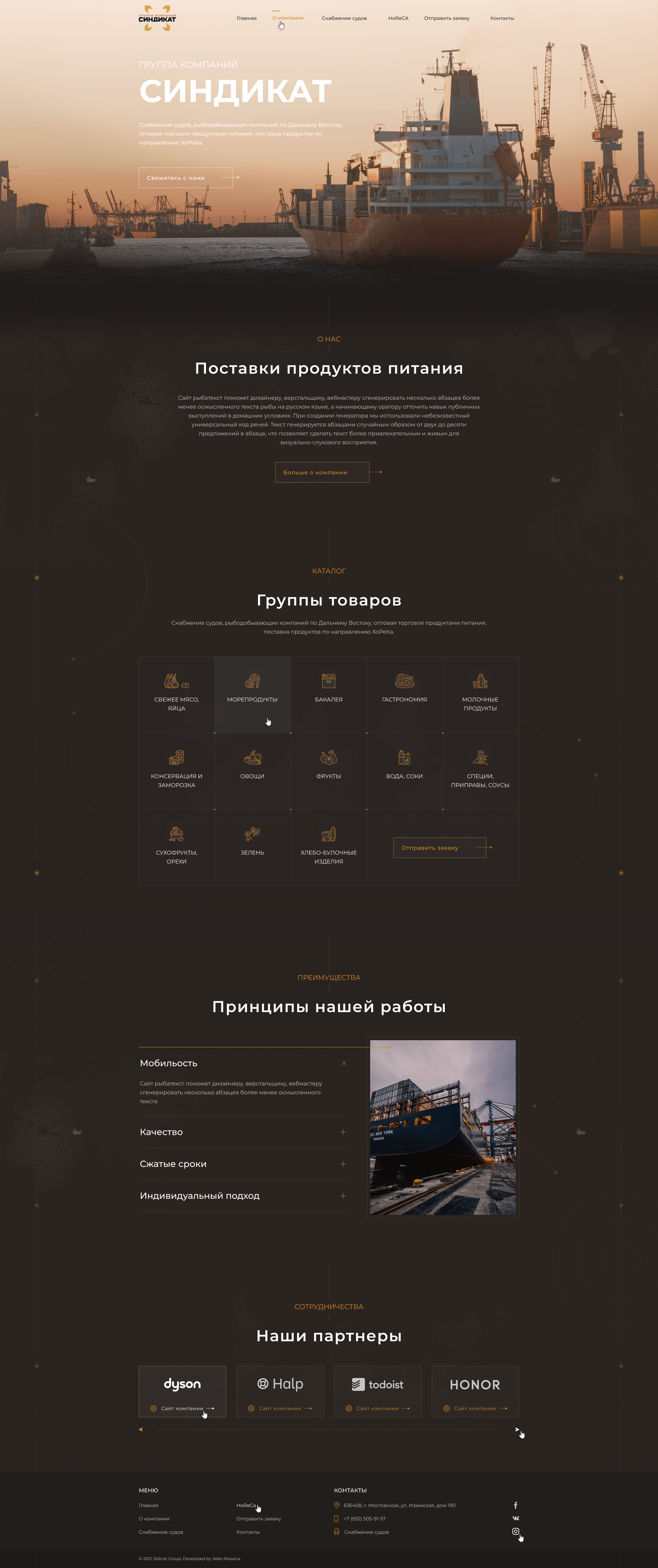 Syndicate_01_Home_1.0