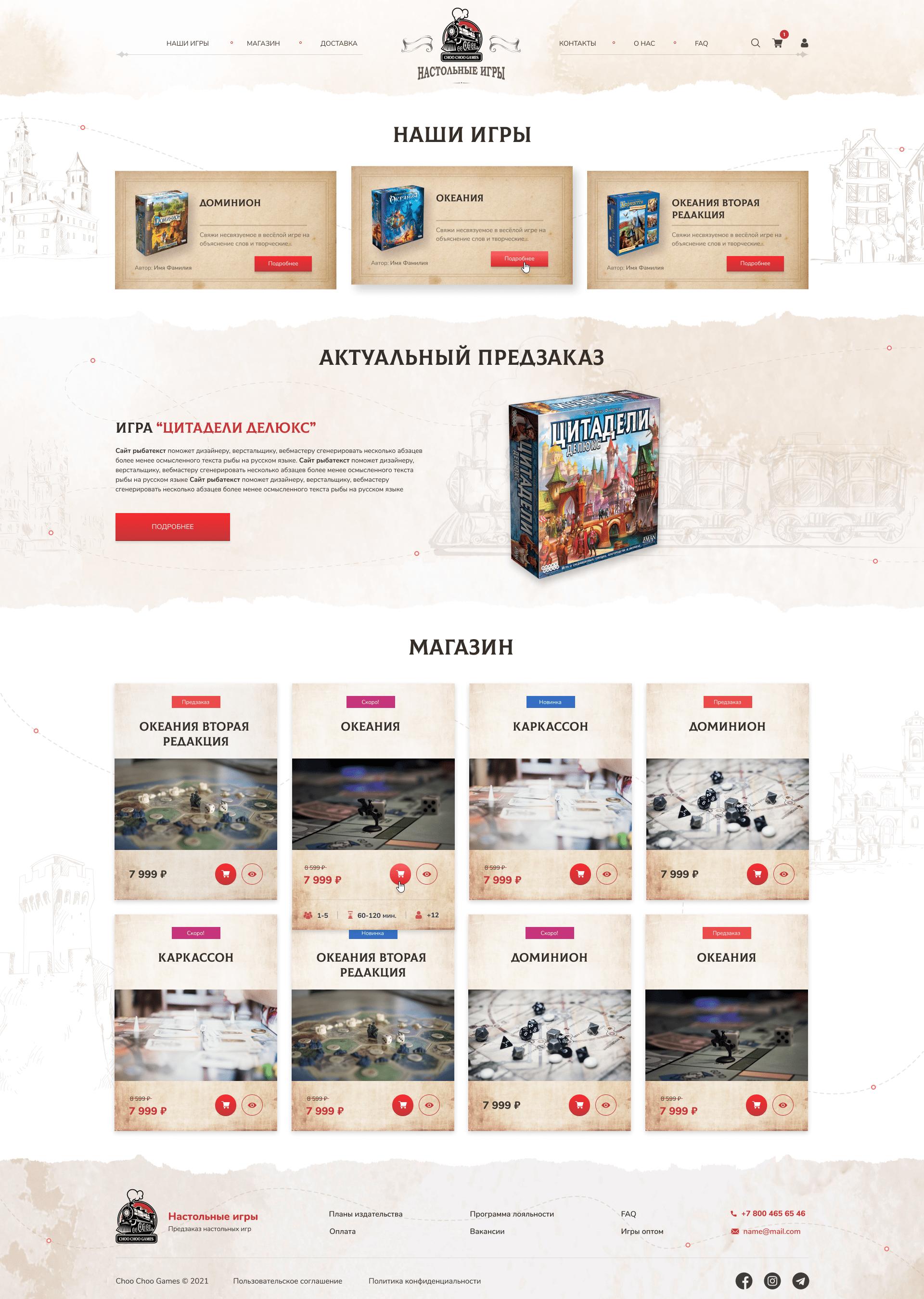 01_Homepage_Choo_Choo_Games_1.0