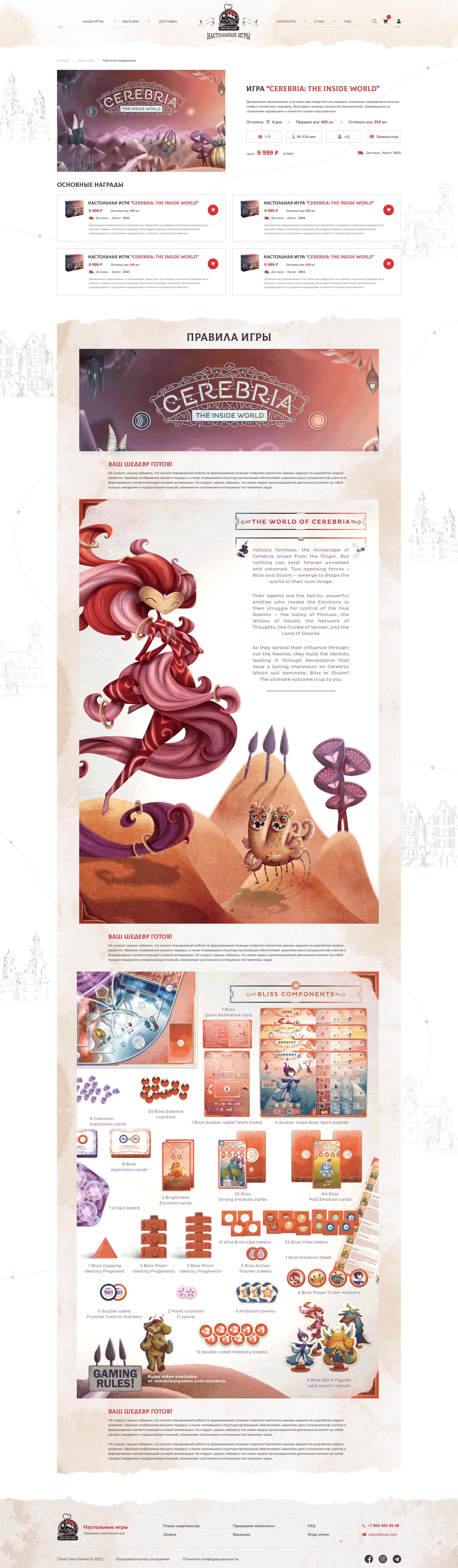 03_Card_Product_Choo_Choo_Games_1.0