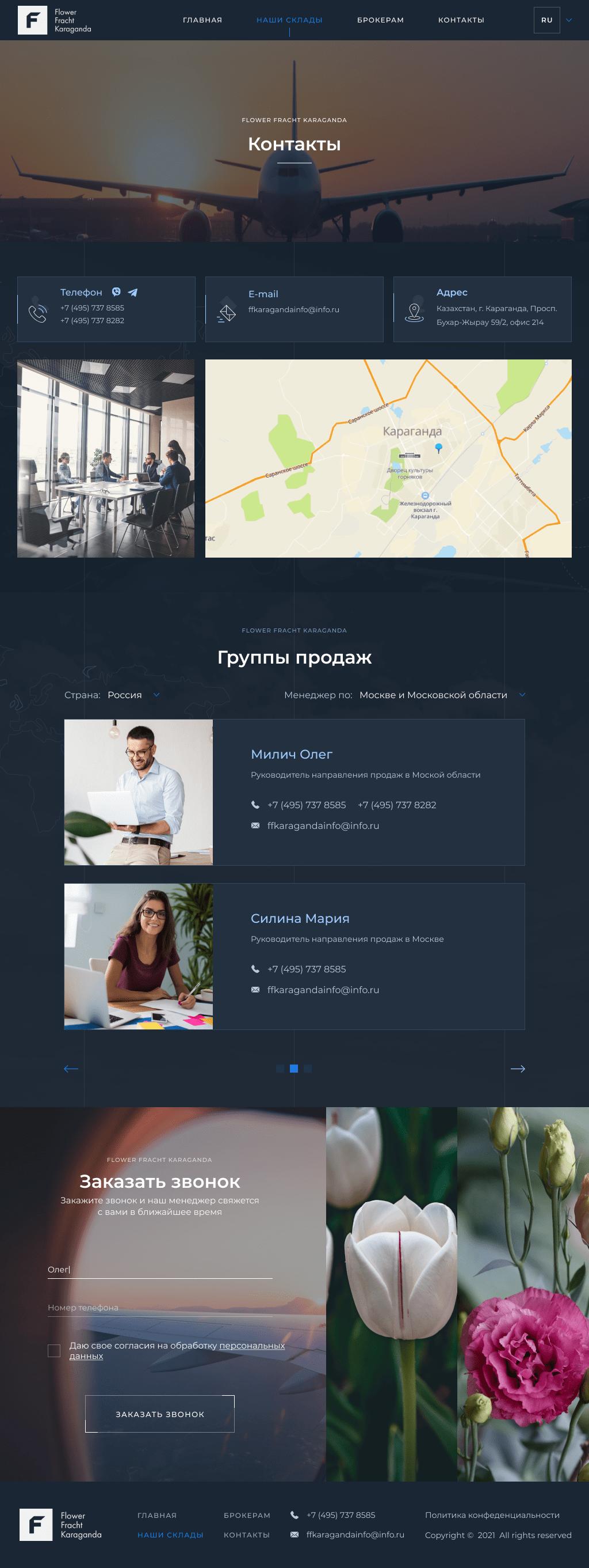 FFK_Logistic_03_ContactsTablet_1.0