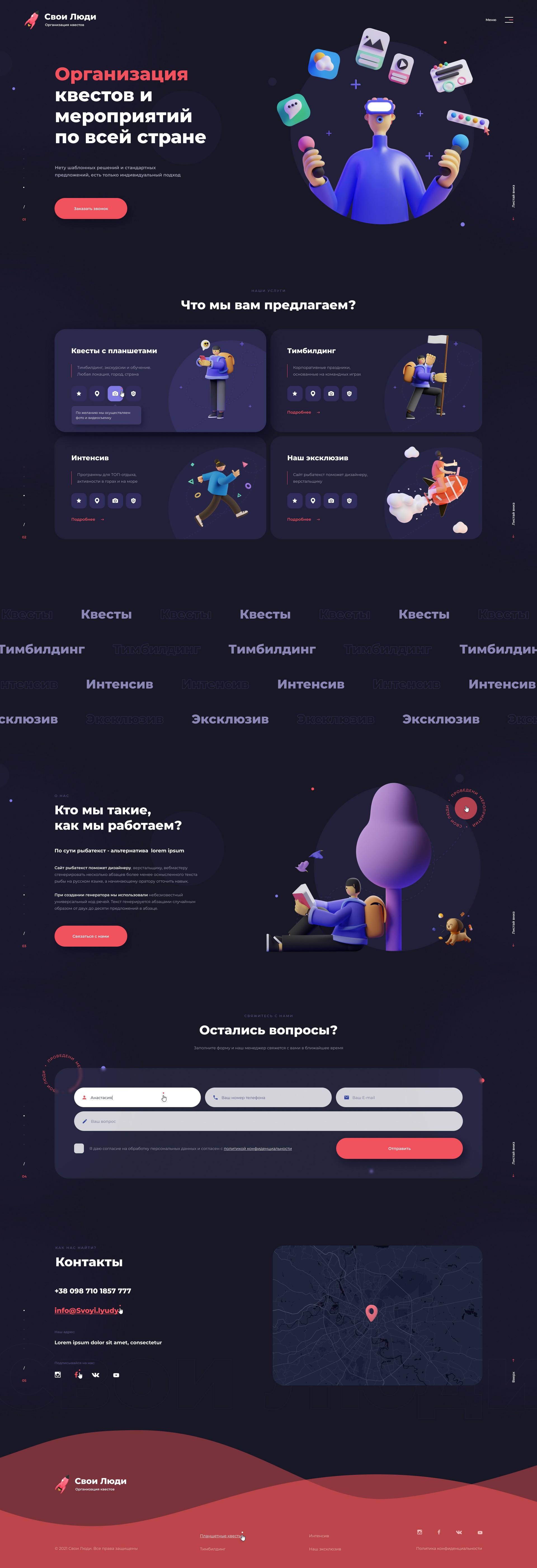 Svoi_Lyudi_01.0_Home_1.0